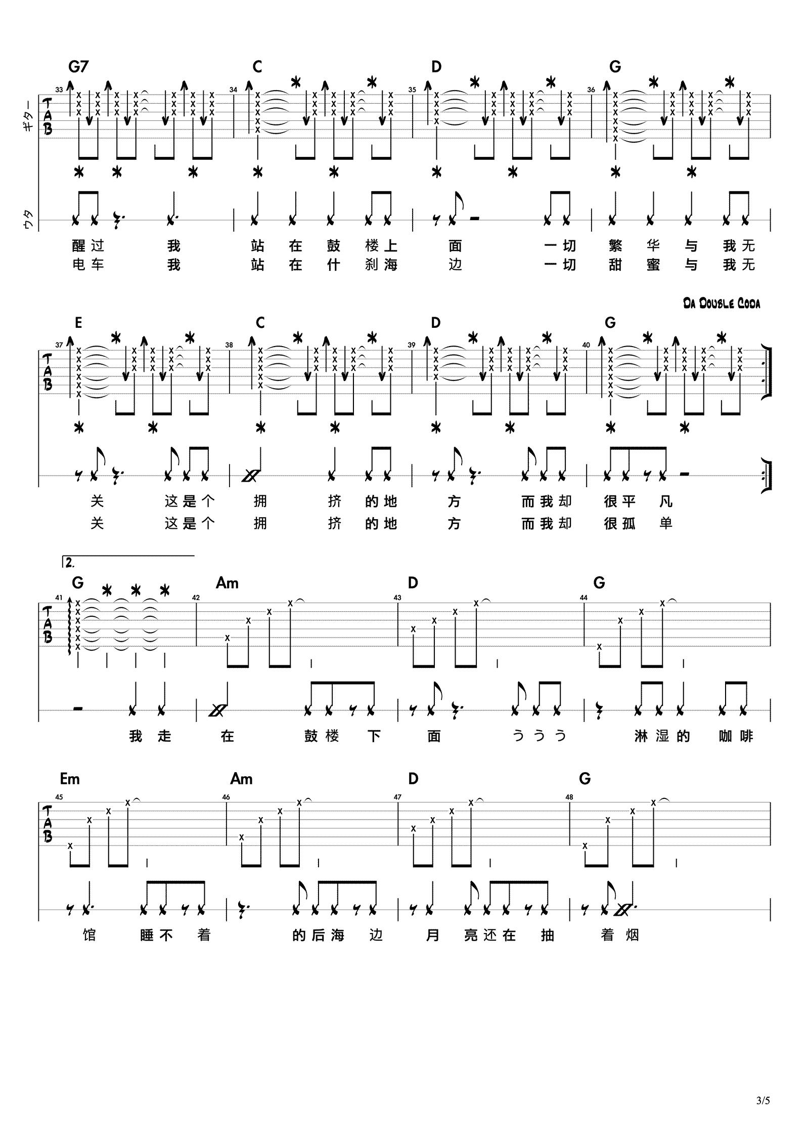 鼓楼吉他谱_赵雷-3