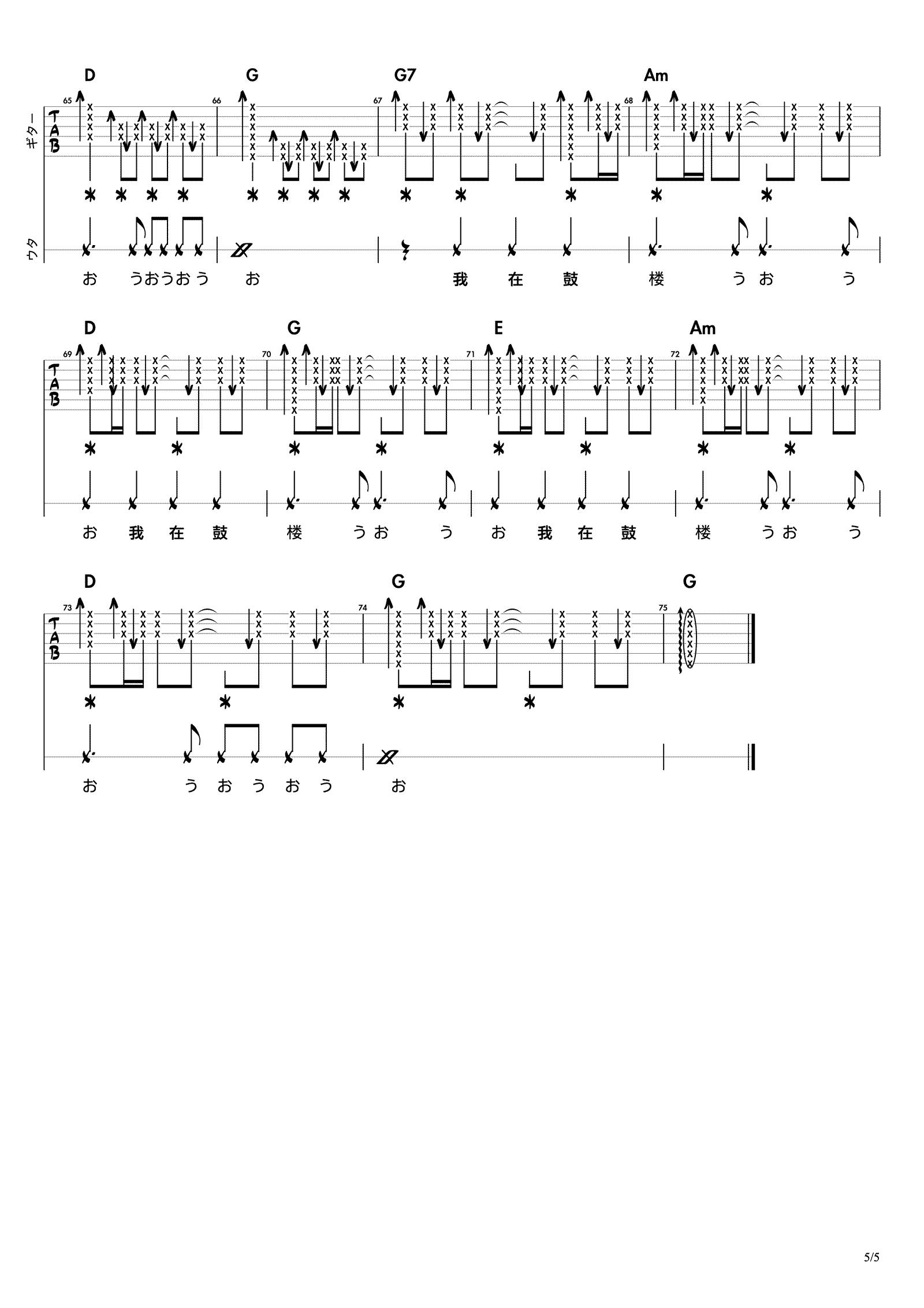 鼓楼吉他谱_赵雷-5