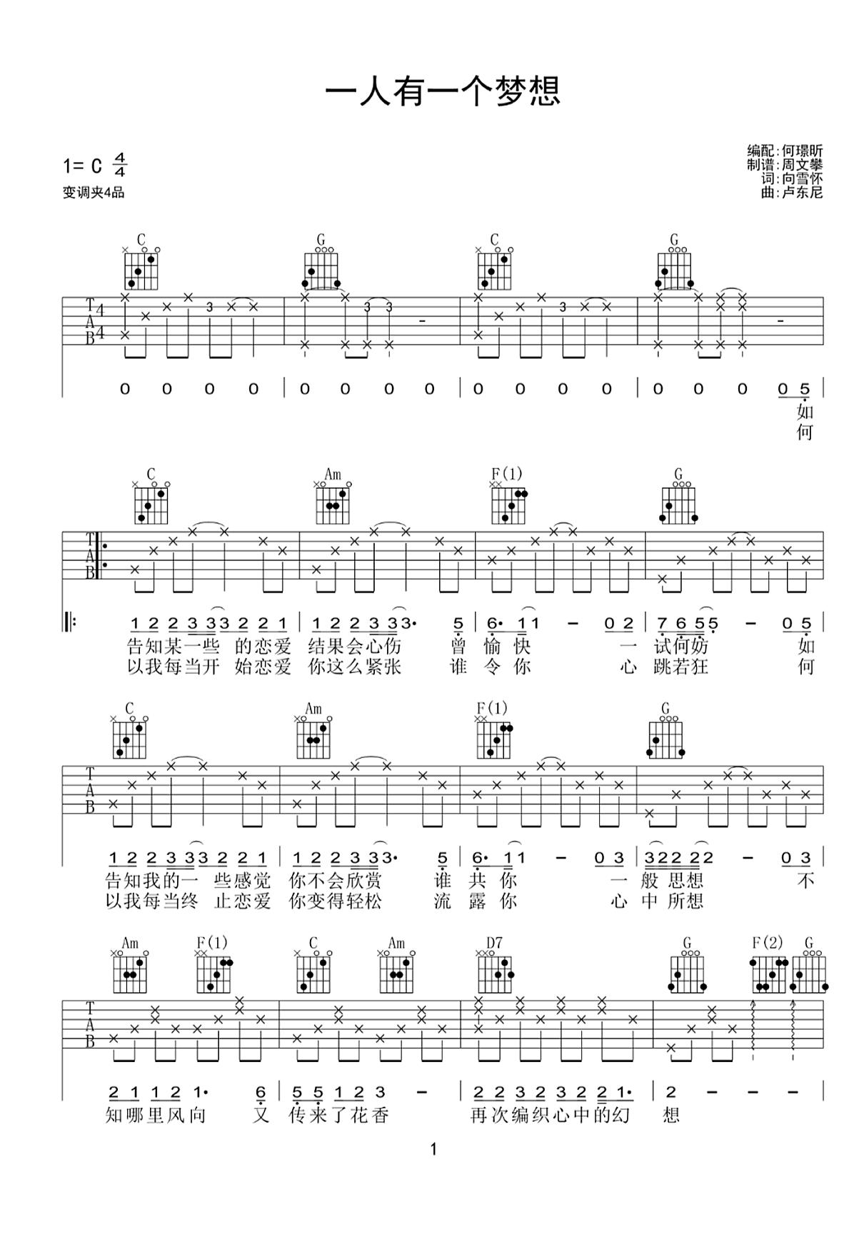 黎瑞恩-一人有一个梦想吉他谱1