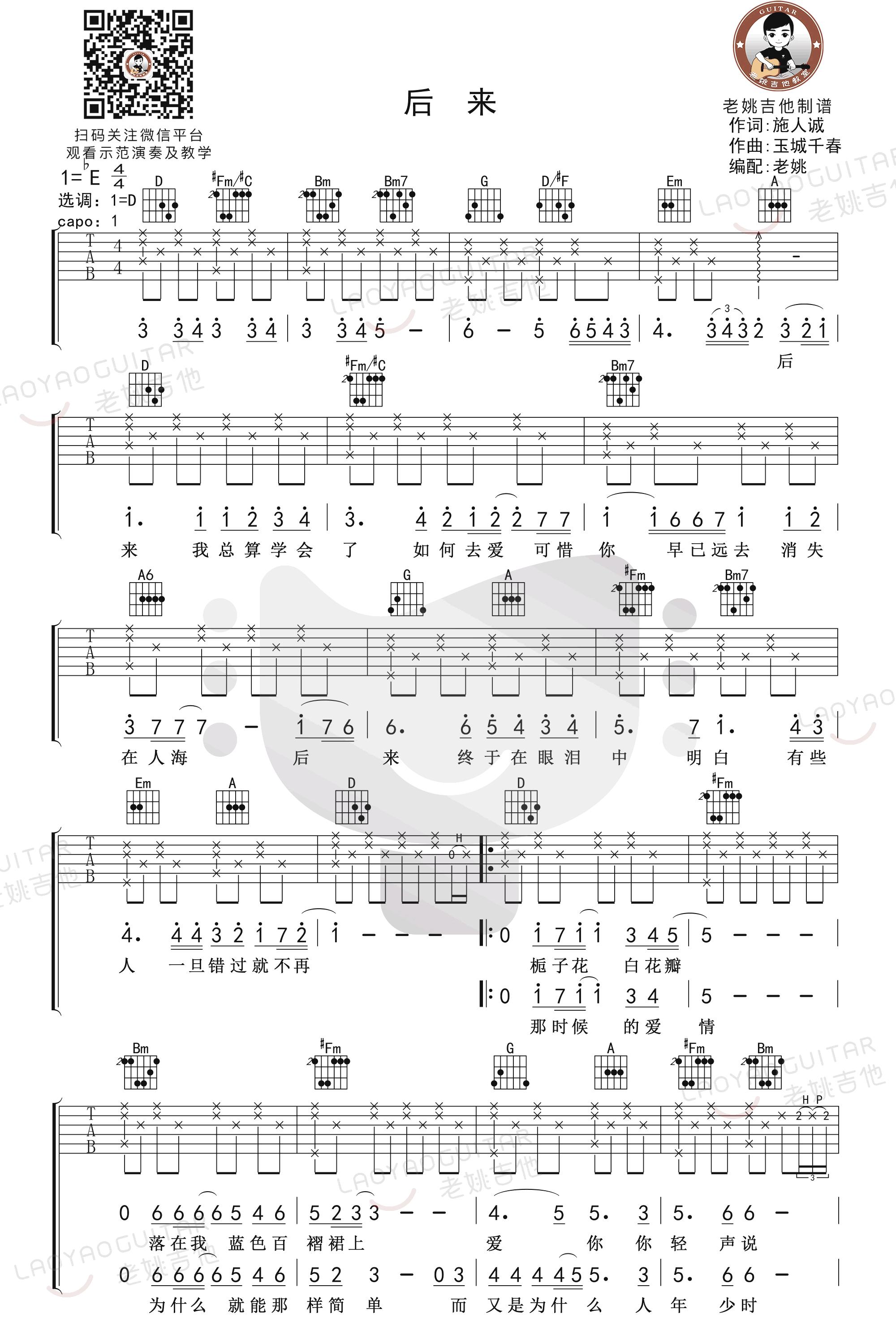刘若英-后来吉他谱-弹唱教学-1
