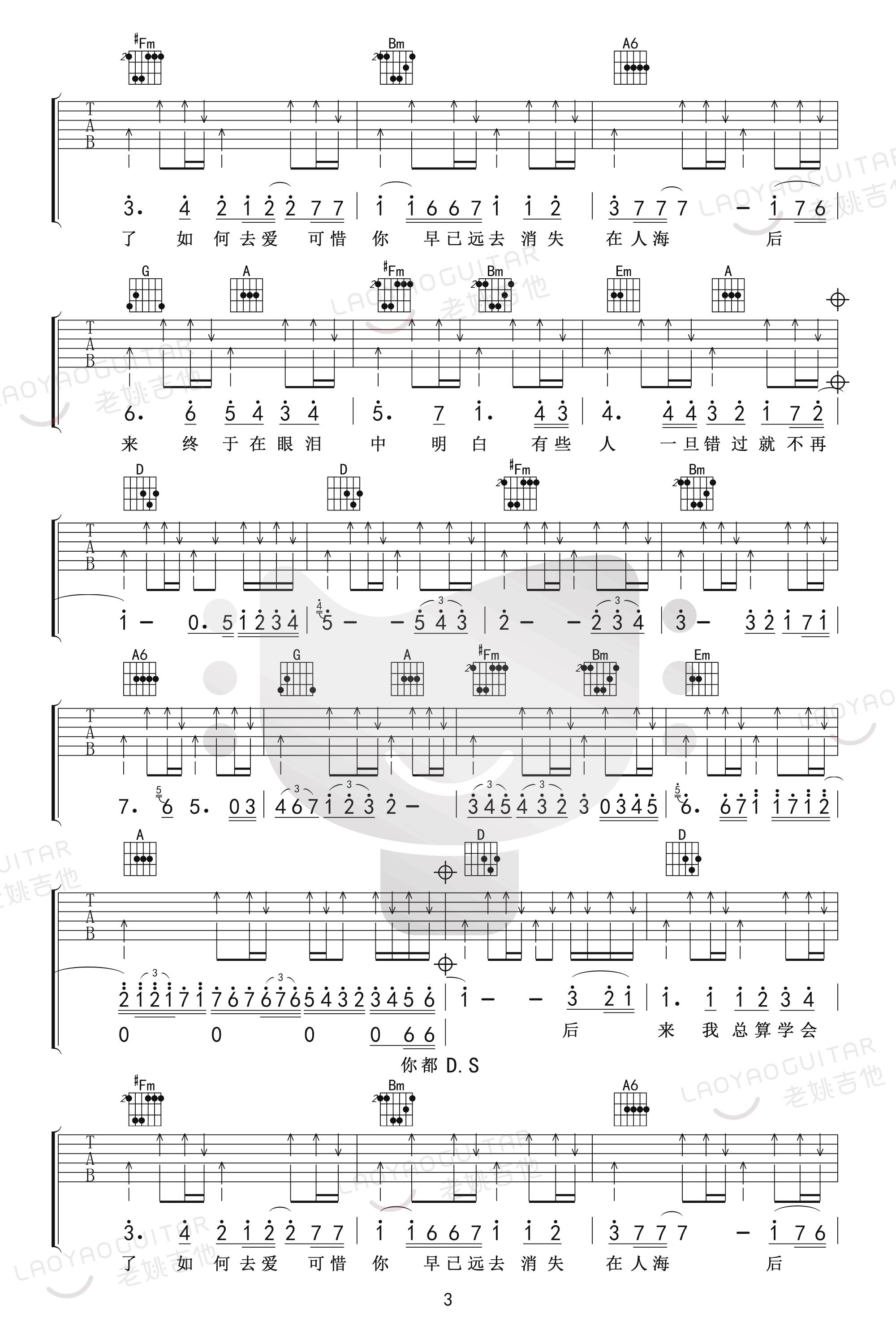 刘若英-后来吉他谱-弹唱教学-3