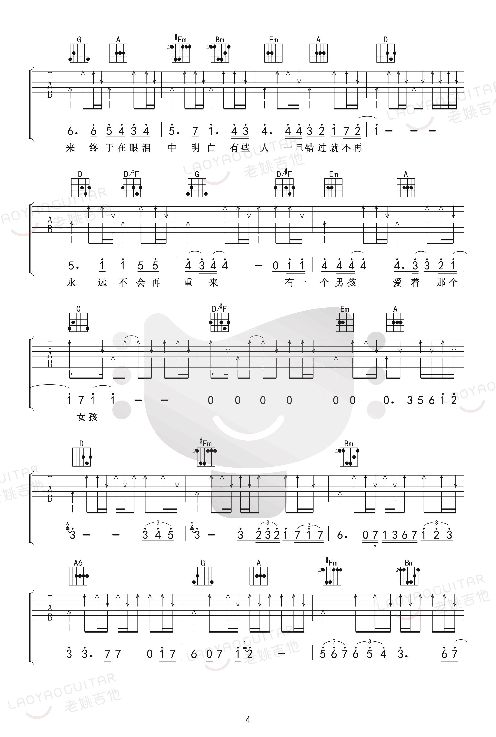 刘若英-后来吉他谱-弹唱教学-4
