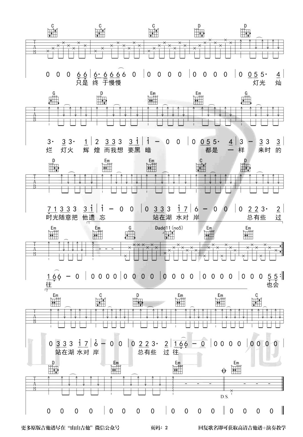麻园诗人《泸沽湖》吉他谱2