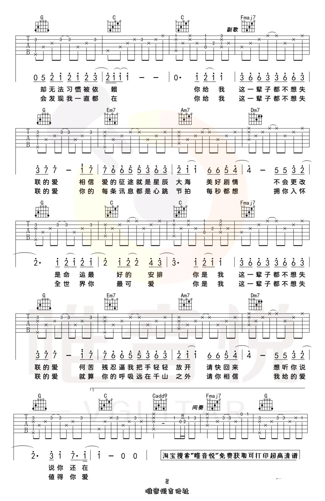 永不失联的爱吉他谱 C调简单版-2
