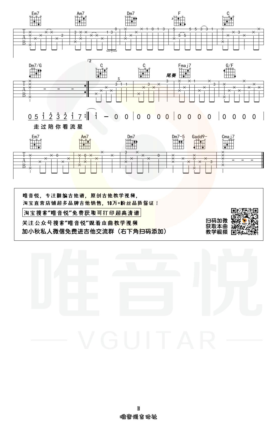 永不失联的爱吉他谱 C调简单版-3