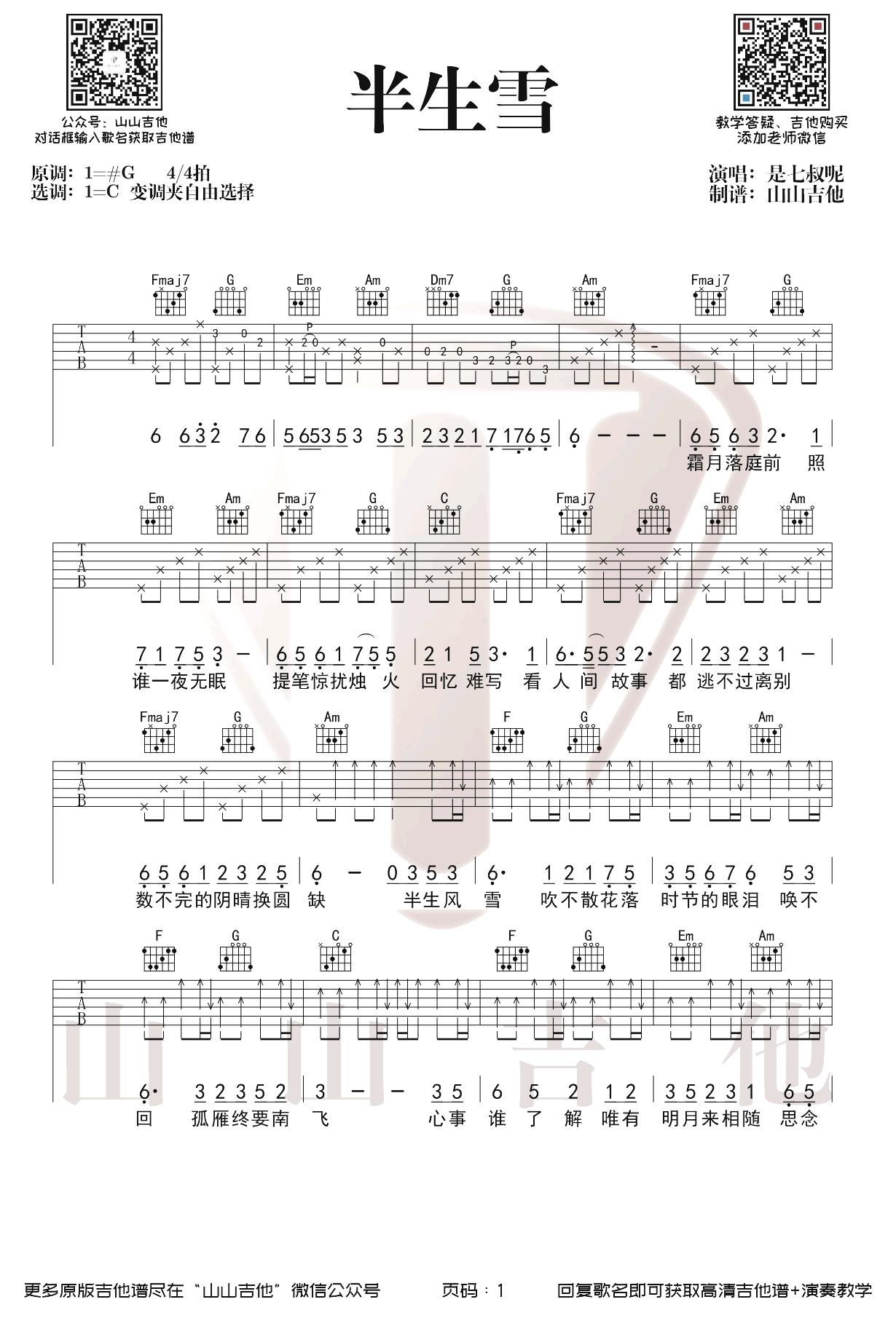 是七叔呢《半生雪吉他谱-女生版-1