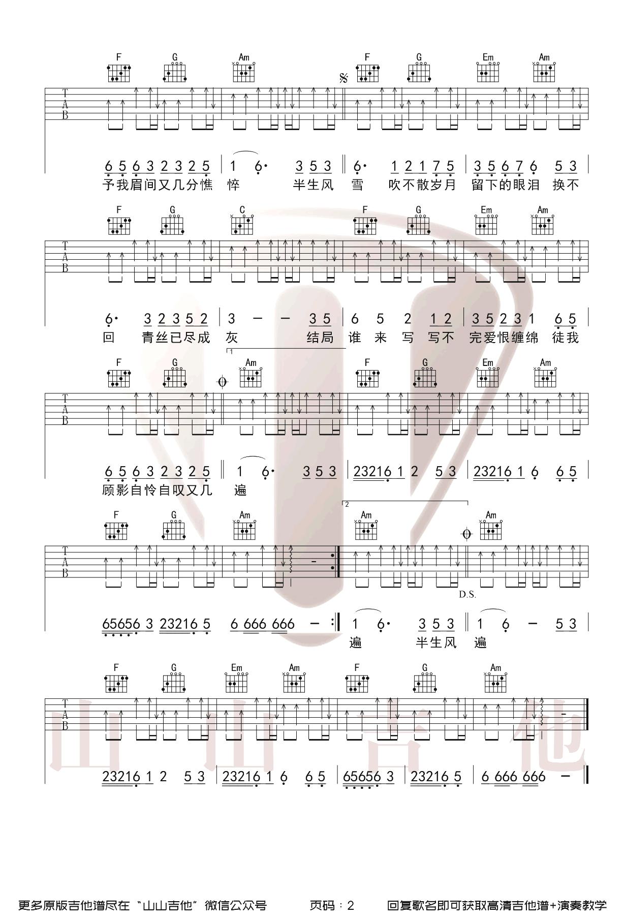 是七叔呢《半生雪吉他谱-女生版-2