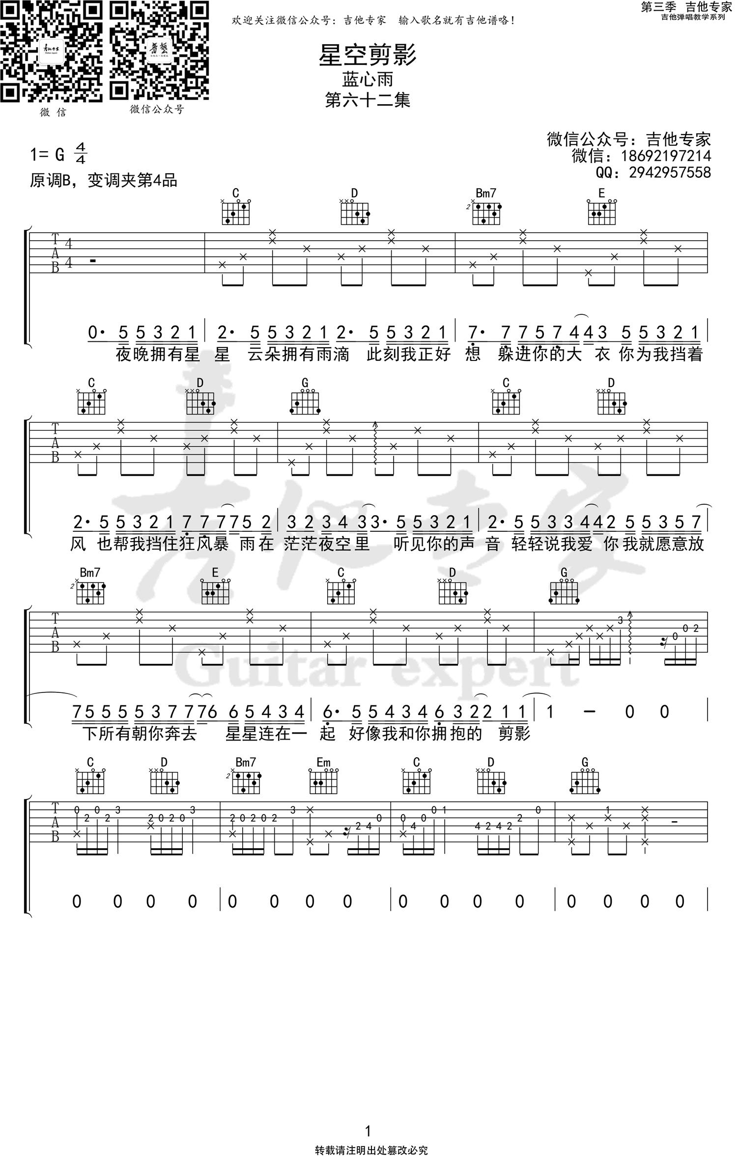 蓝心羽-星空剪影吉他谱1