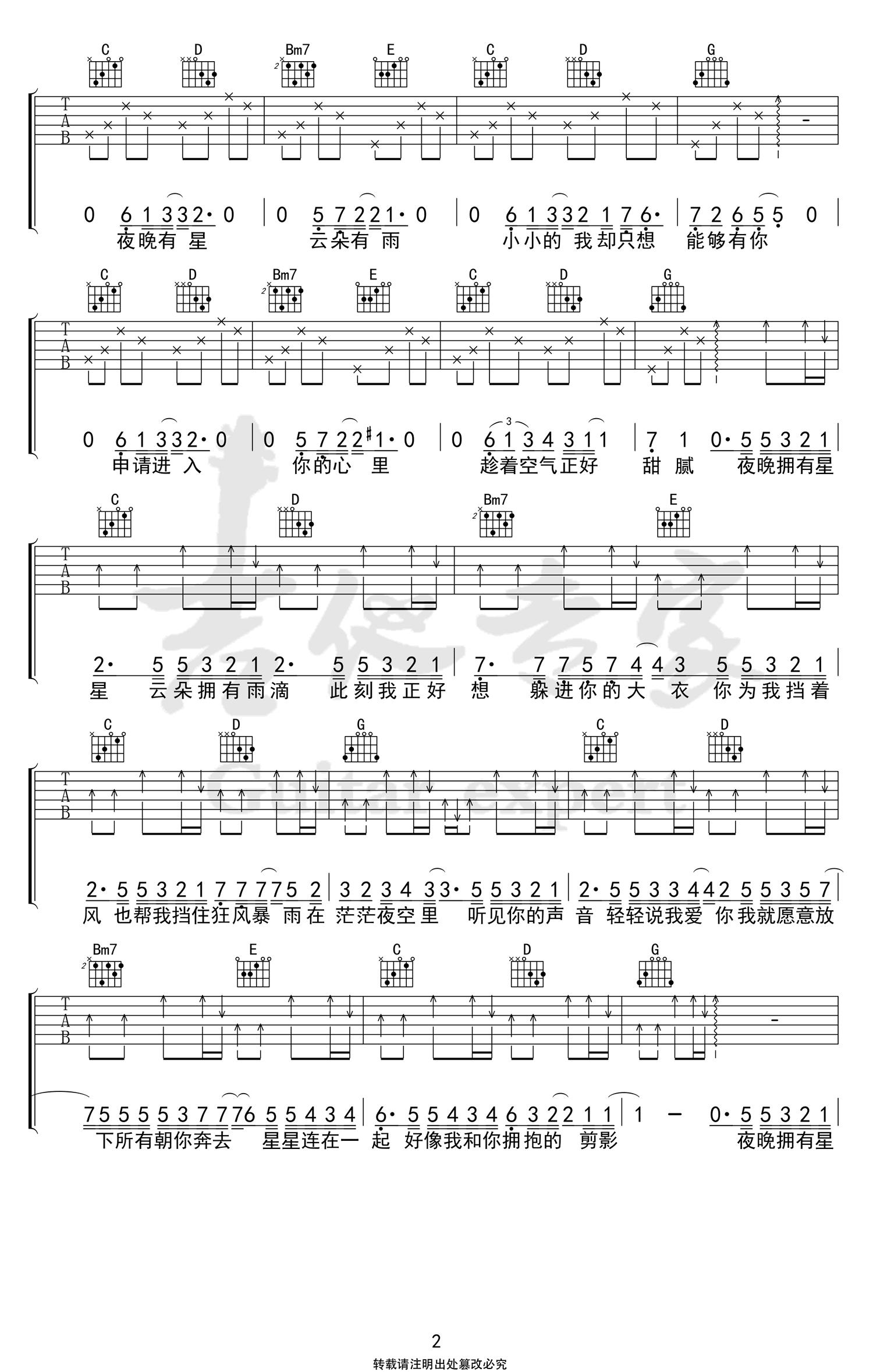 蓝心羽-星空剪影吉他谱2