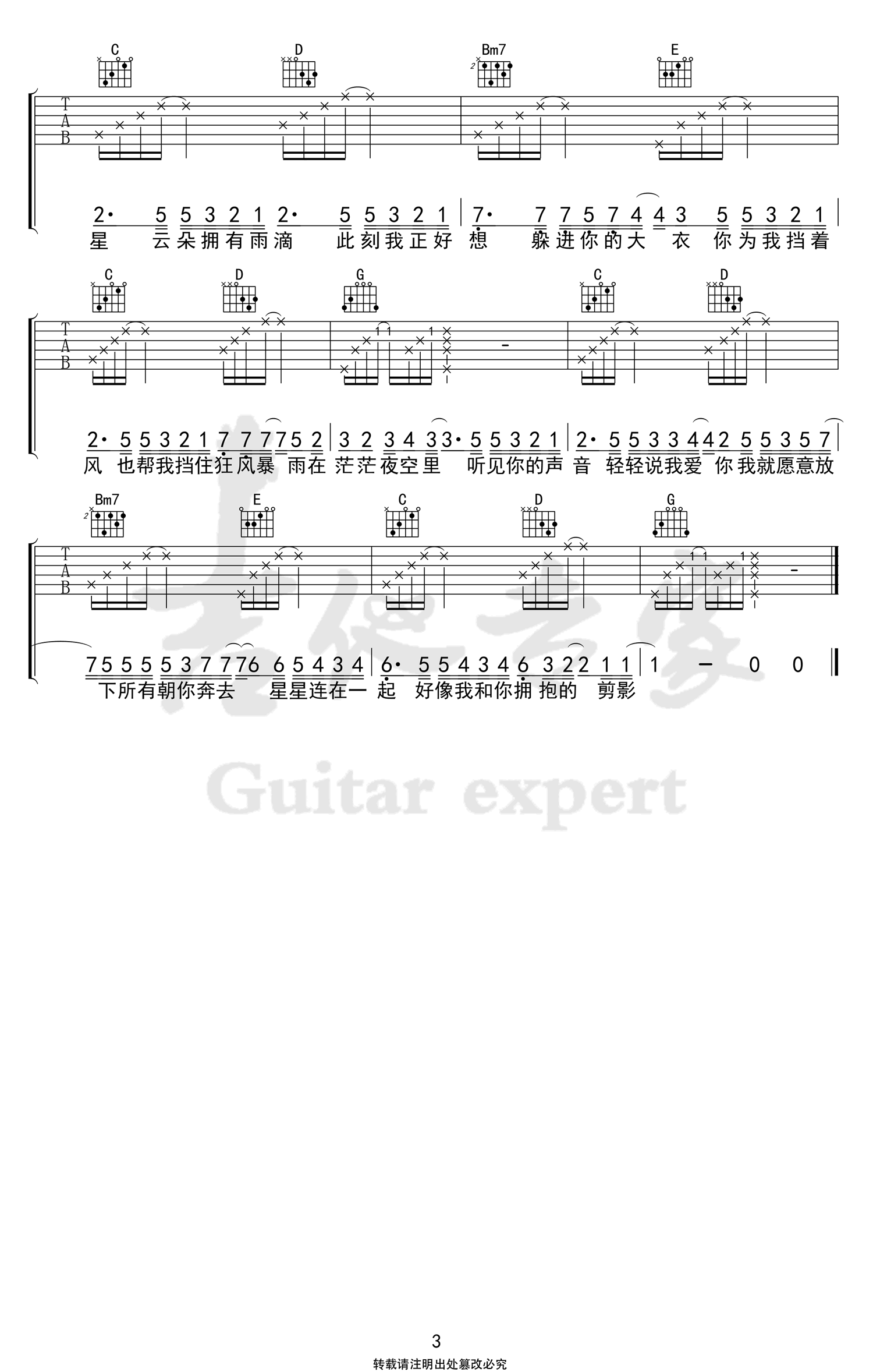 蓝心羽-星空剪影吉他谱3