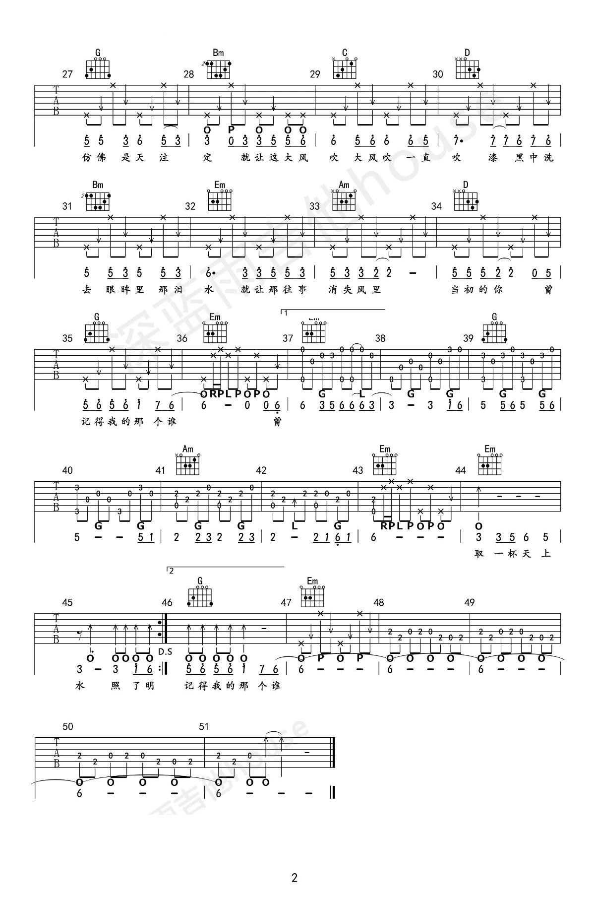 大风吹吉他谱 王赫野刘惜君 弹唱教学-2
