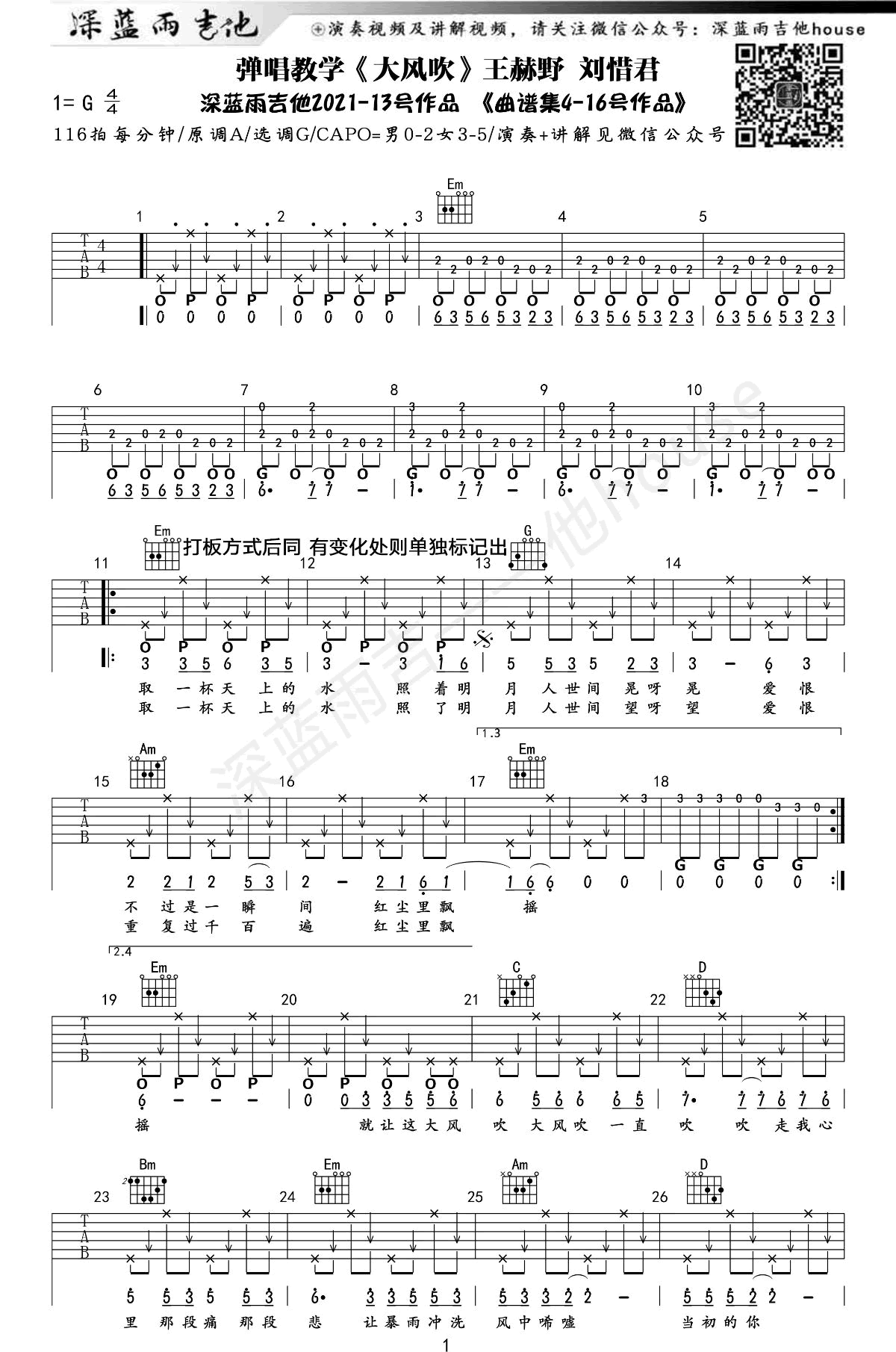大风吹吉他谱 王赫野刘惜君 弹唱教学-1