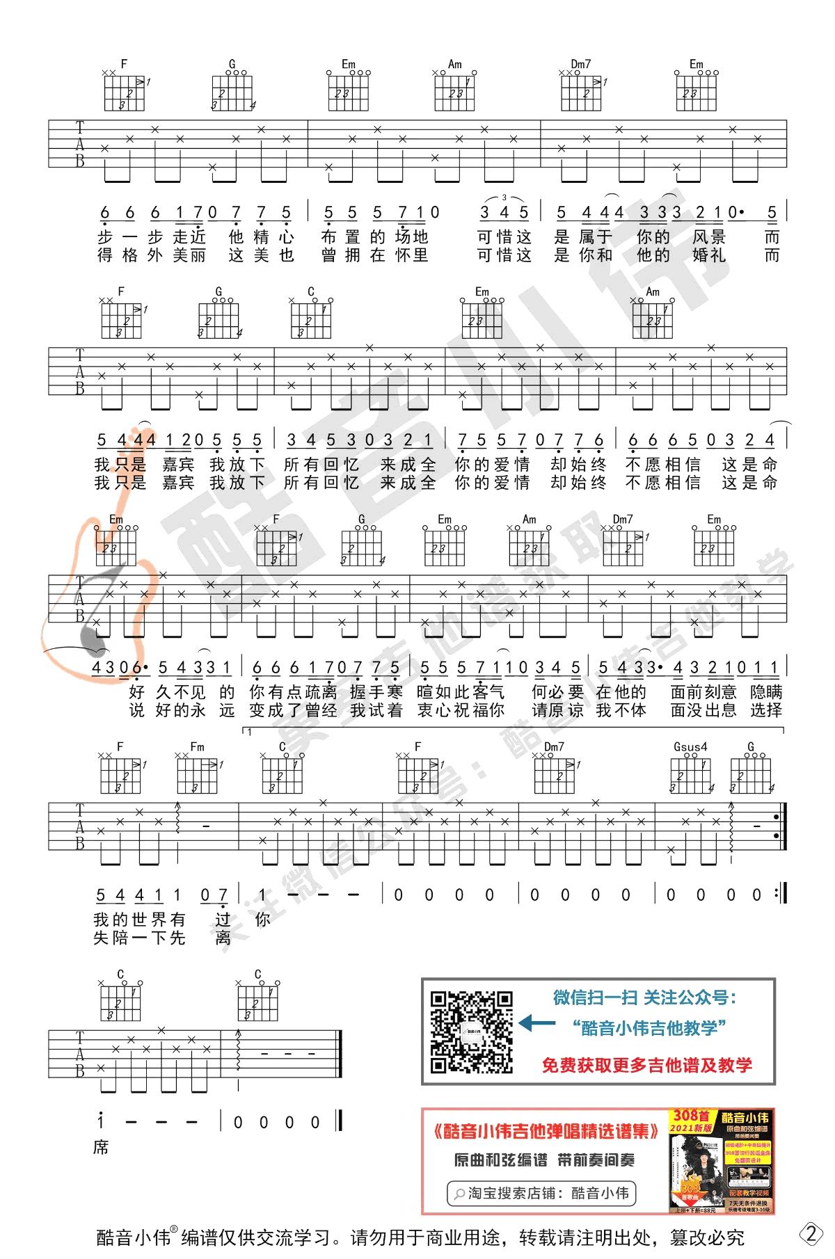张远《嘉宾》吉他谱初级版-2