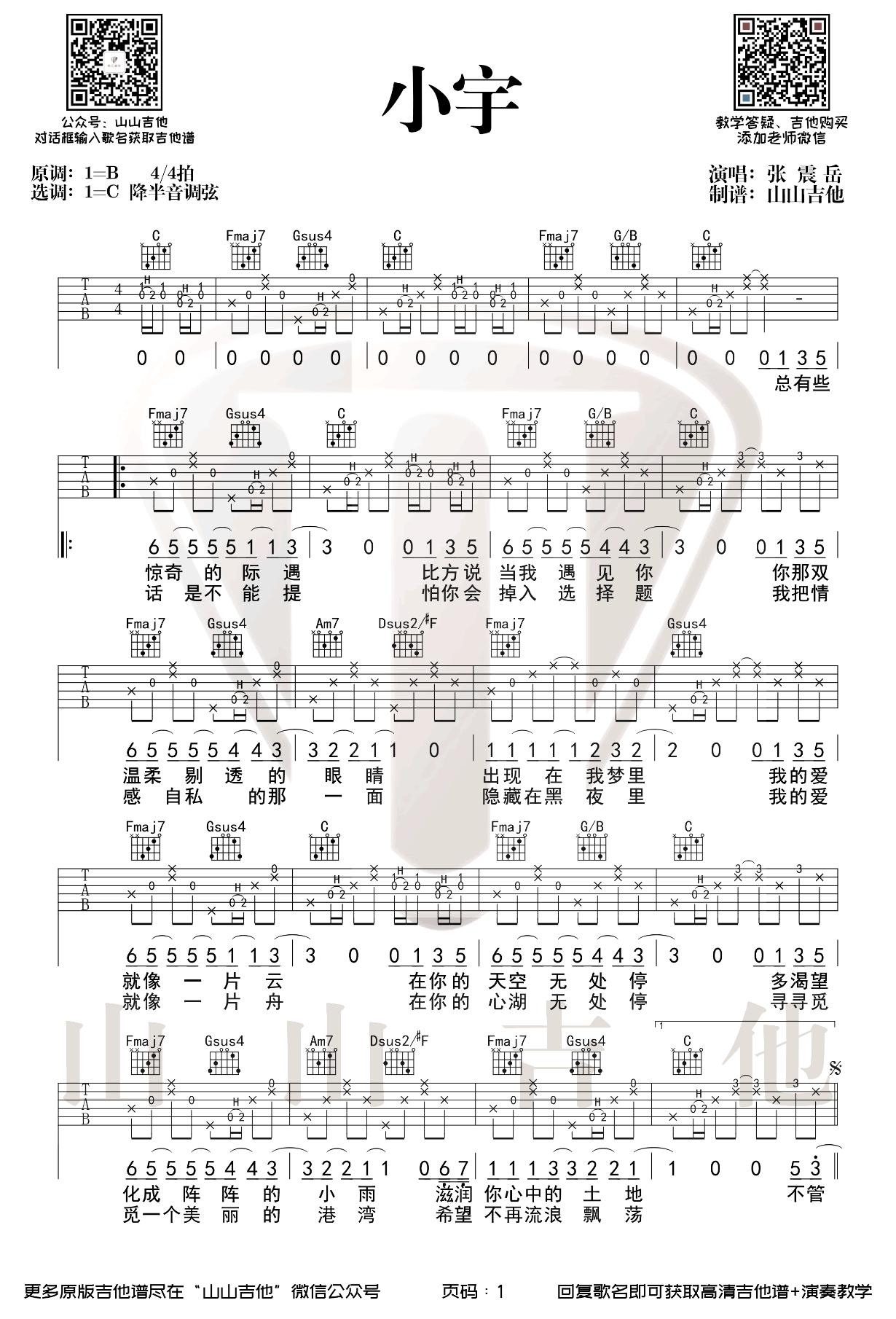 张震岳-小宇吉他谱-吉他帮-1