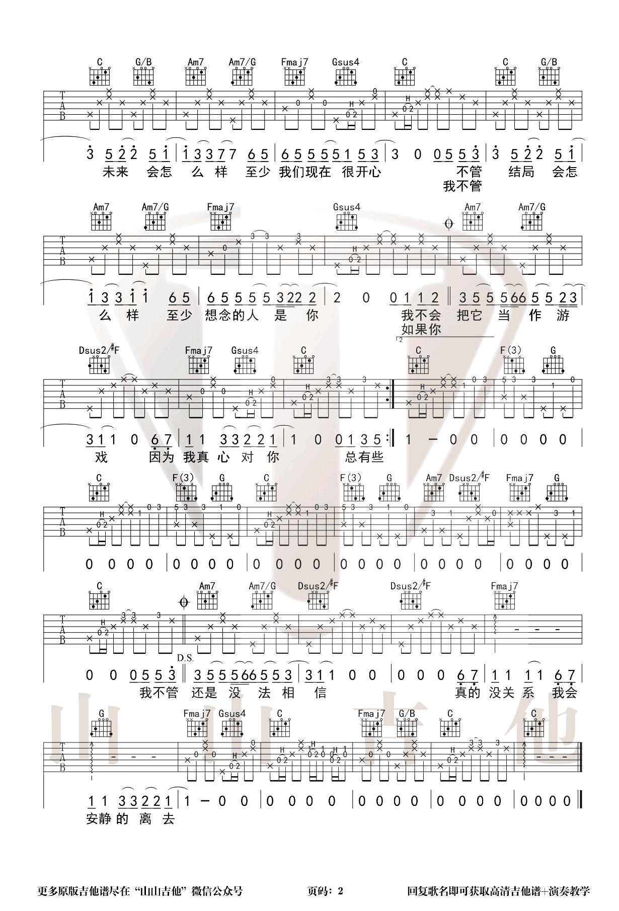 张震岳-小宇吉他谱-吉他帮-2