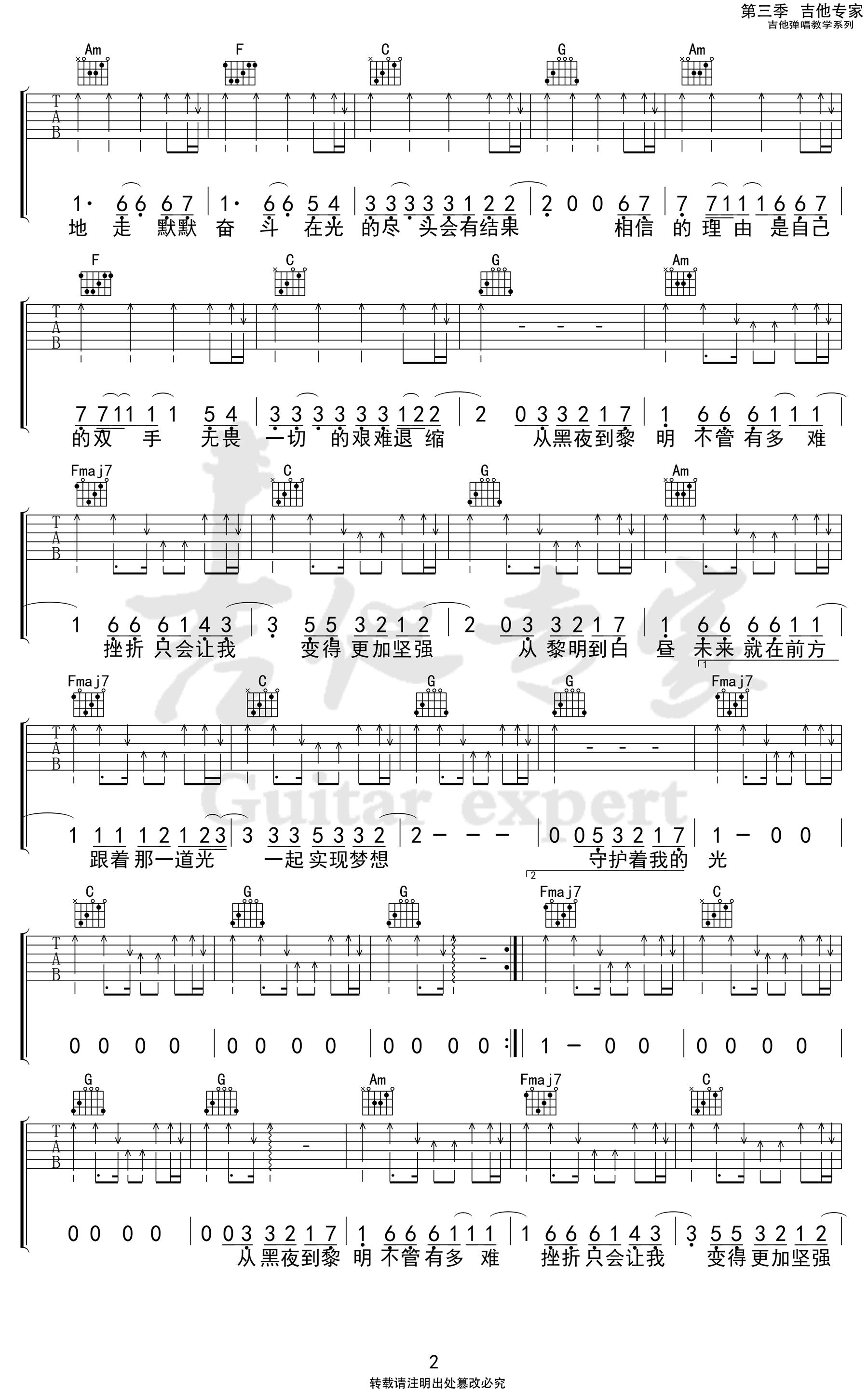 守护着我的光吉他谱 李巍V仔-2