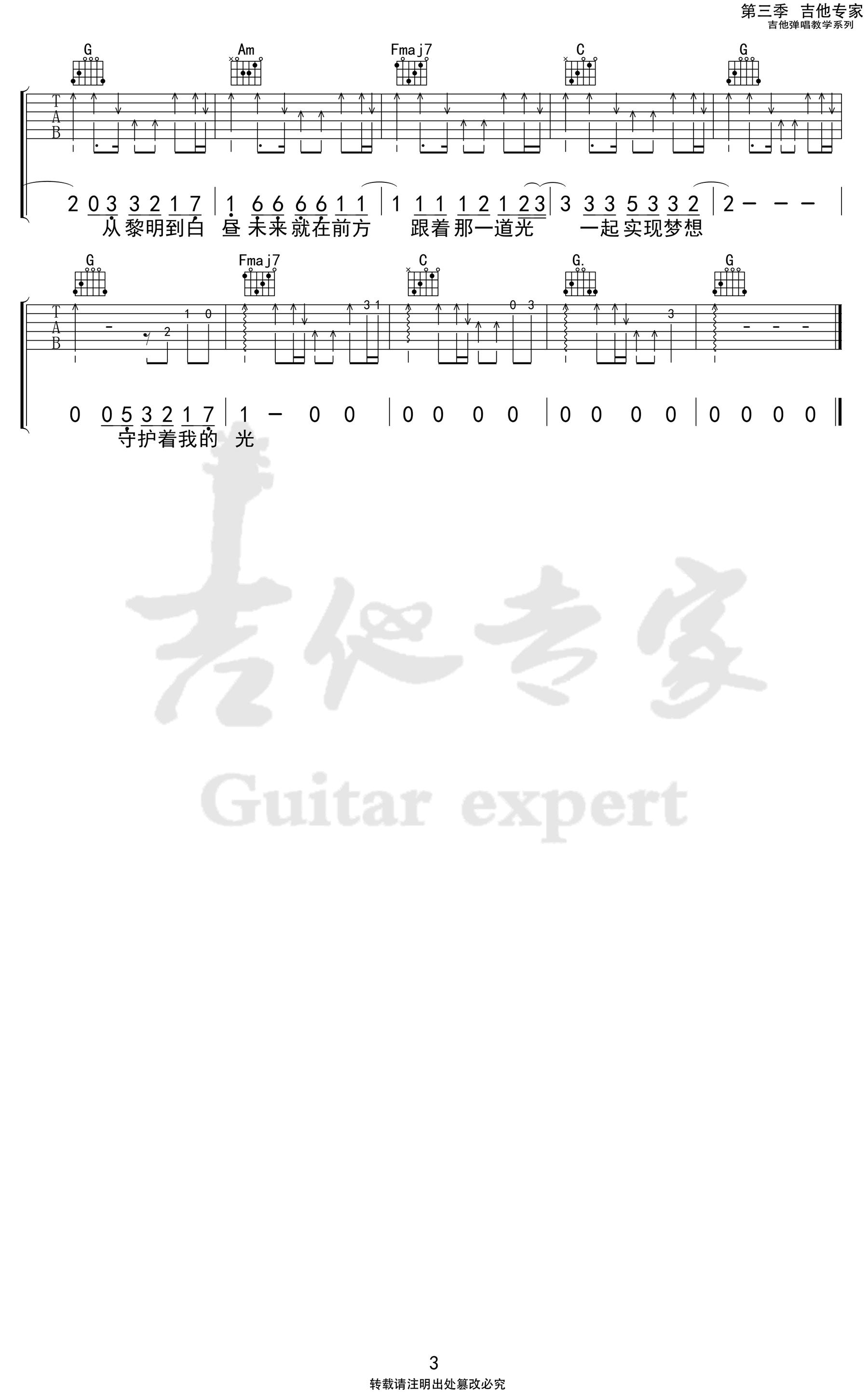 守护着我的光吉他谱 李巍V仔-3