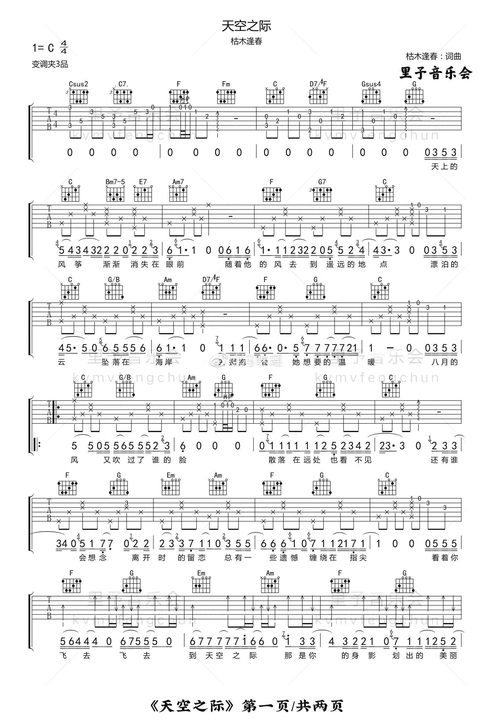 枯木逢春-天空之际吉他谱-1