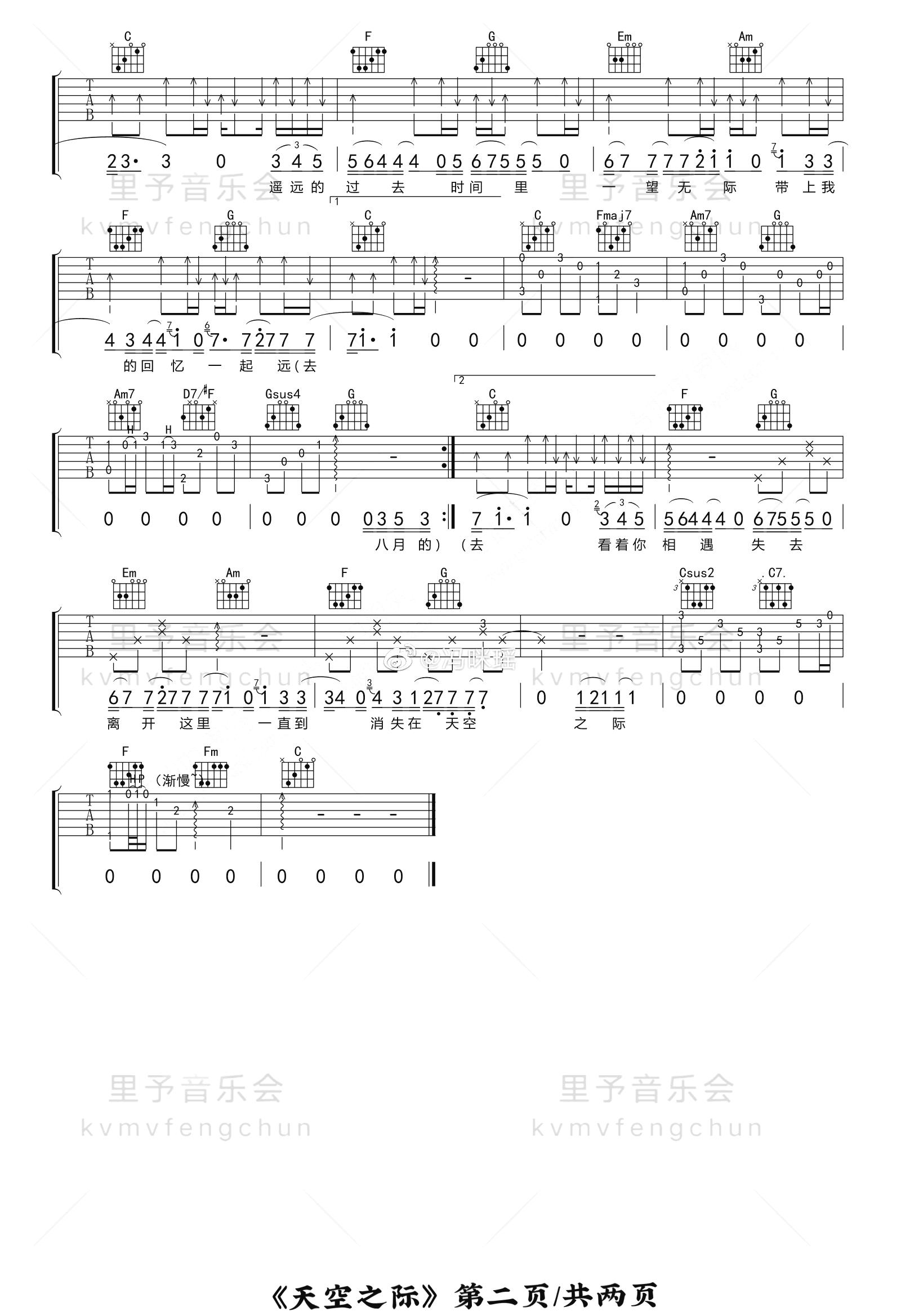 枯木逢春-天空之际吉他谱-2