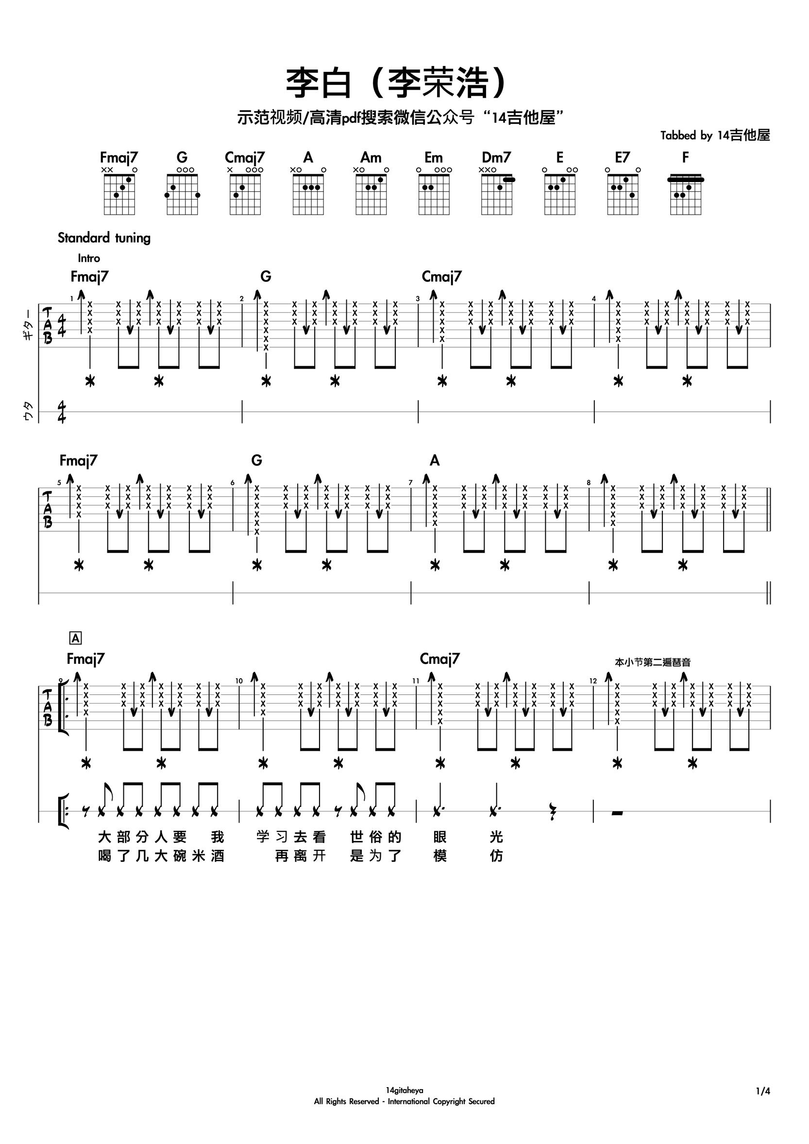 李荣浩-李白吉他谱-1