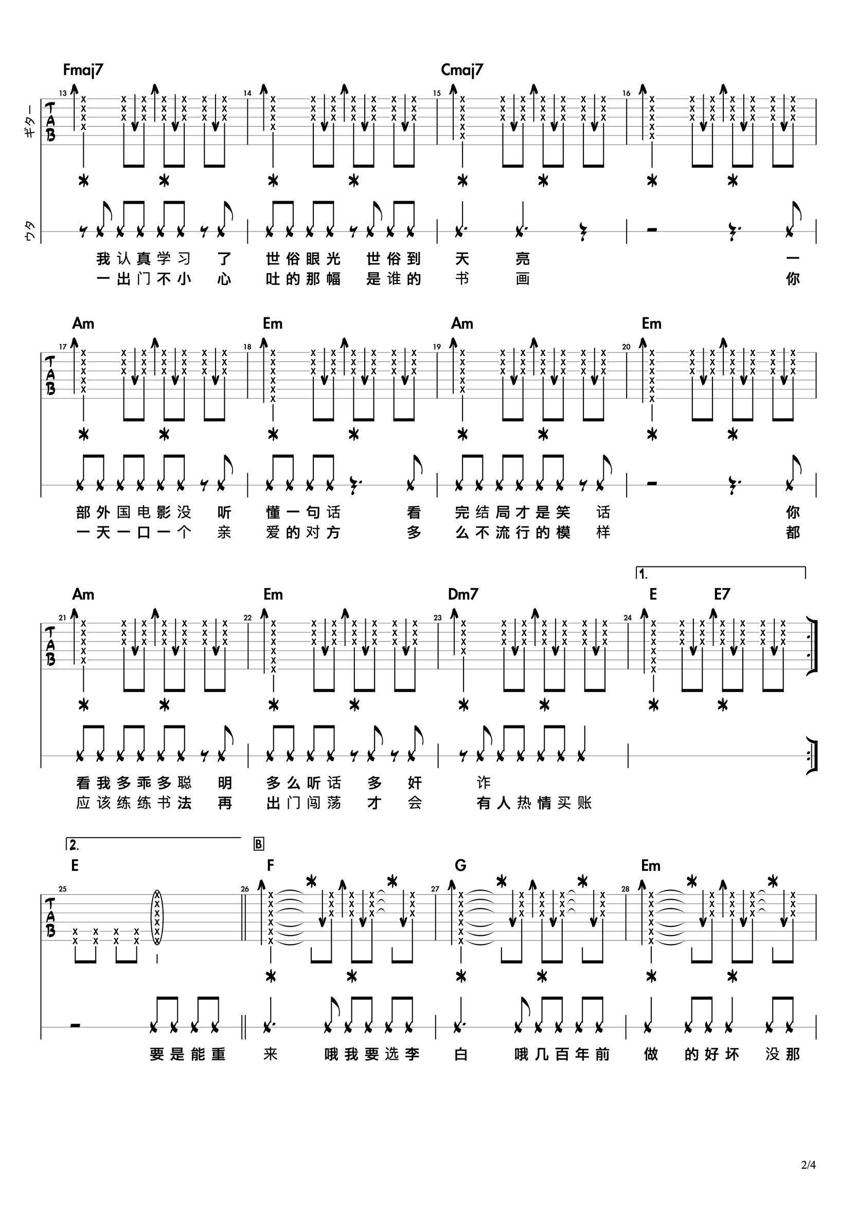 李荣浩-李白吉他谱-2