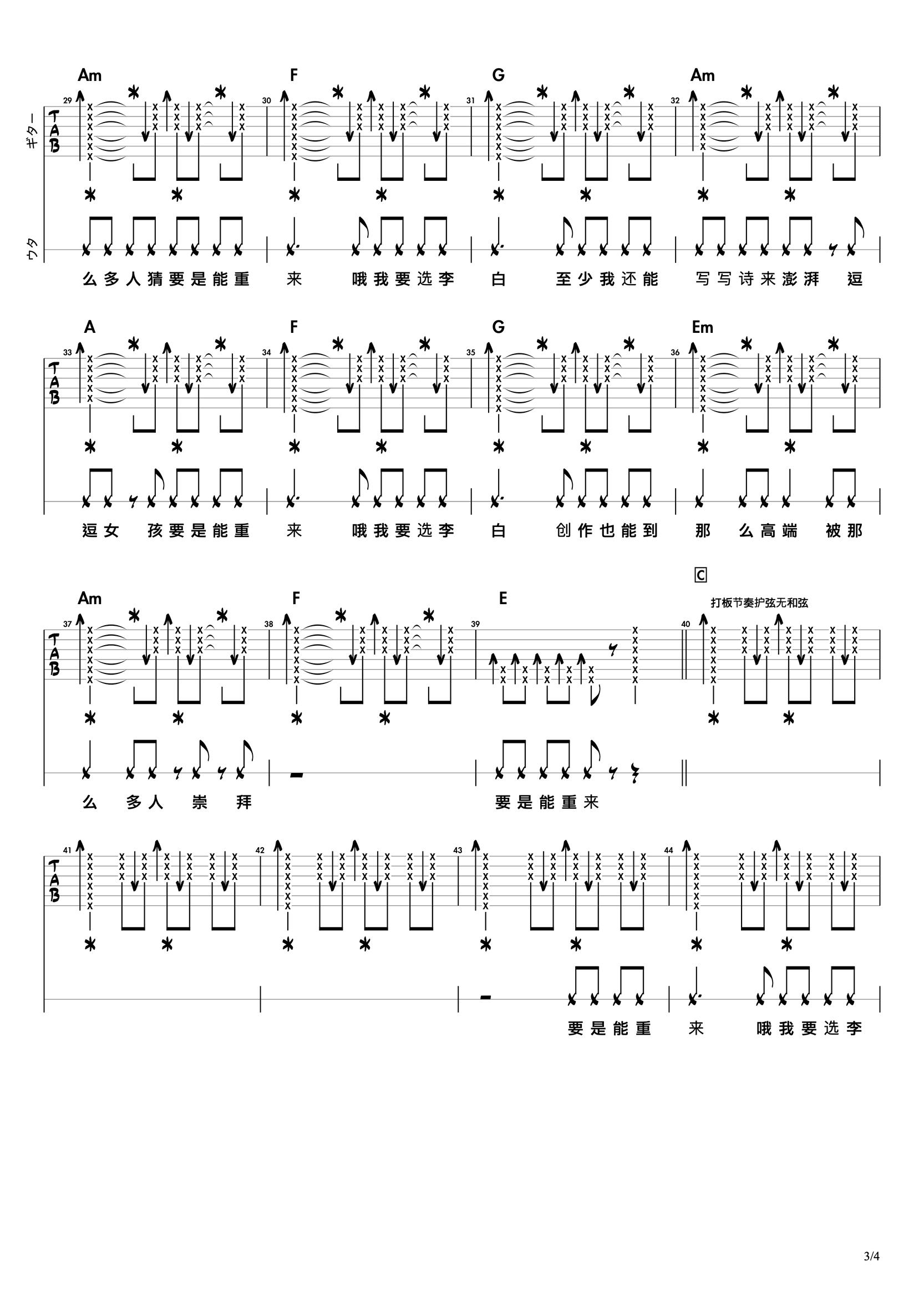 李荣浩-李白吉他谱-3