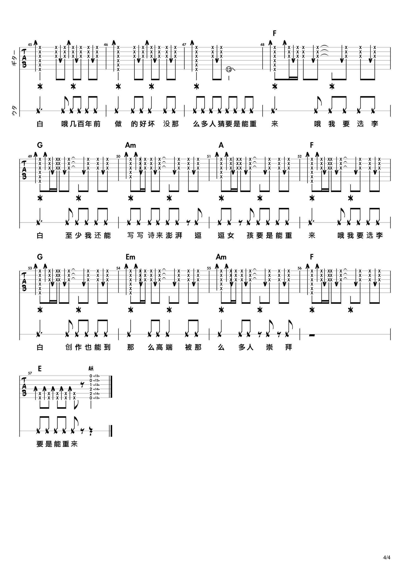 李荣浩-李白吉他谱-4
