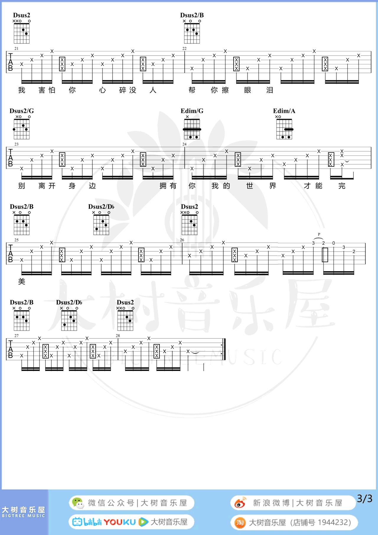 周杰伦《暗号》吉他谱 弹唱教学视频-3