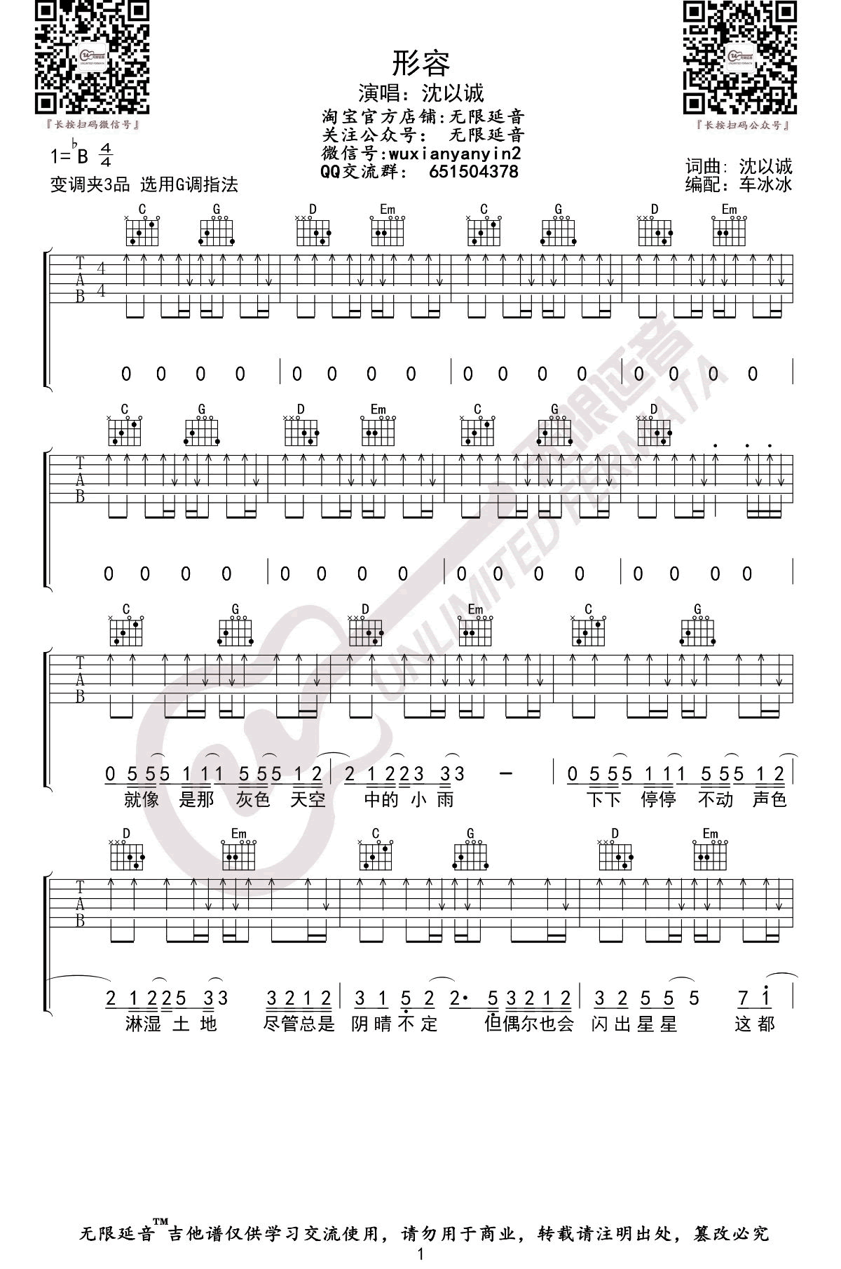 沈以诚-形容吉他谱-1