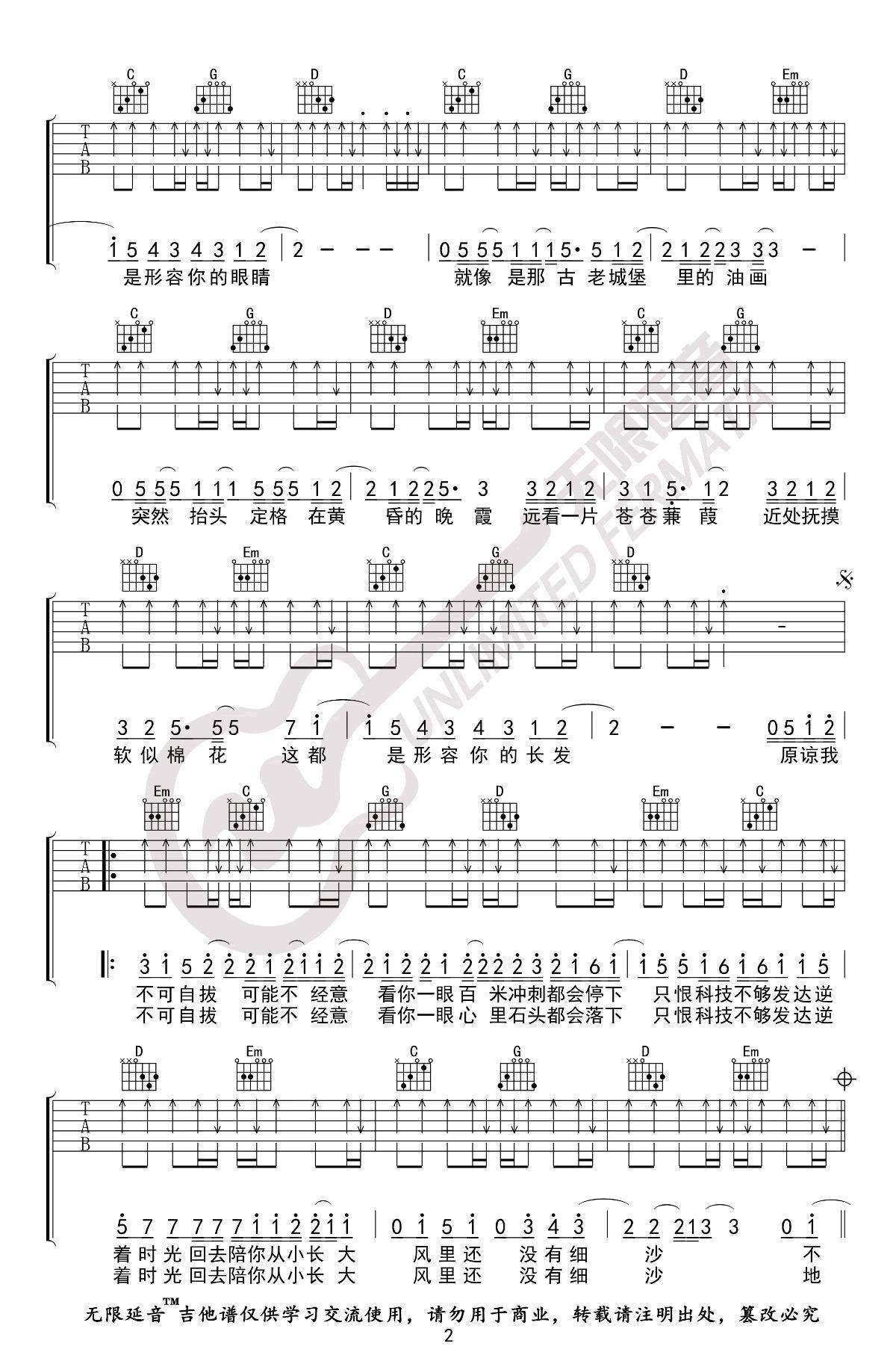 沈以诚-形容吉他谱-2