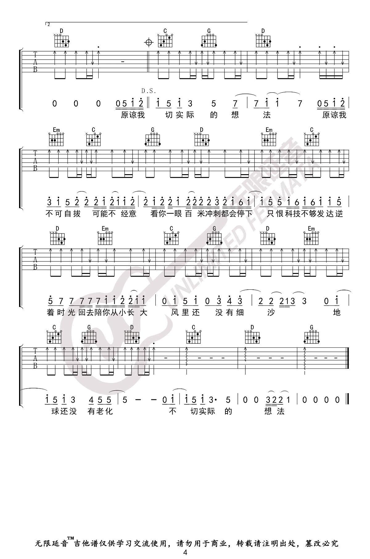 沈以诚-形容吉他谱-4