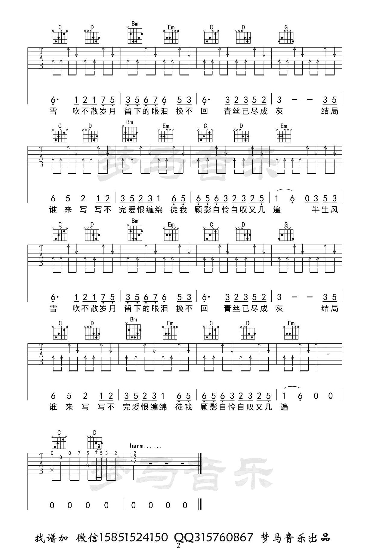 是七叔呢-半生雪吉他谱-2