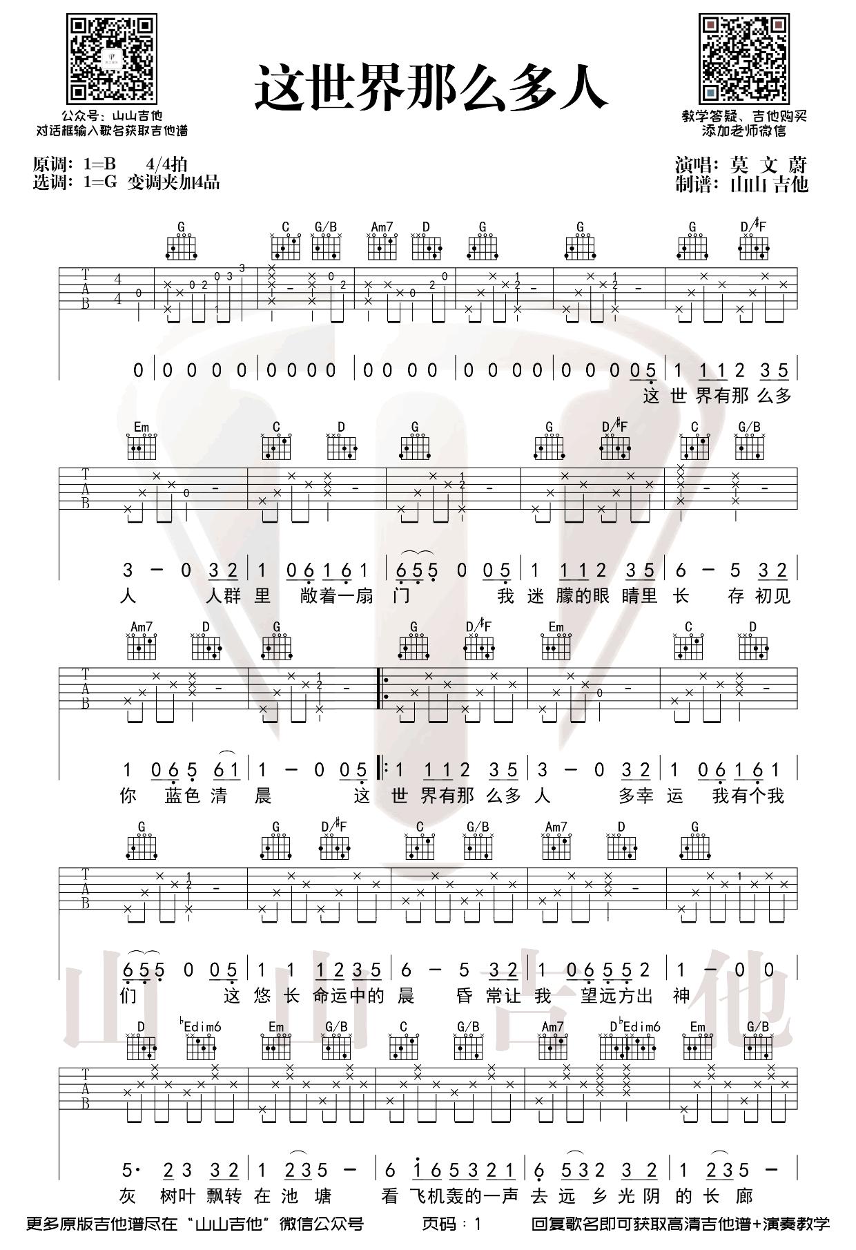 莫文蔚-这世界那么多人吉他谱 弹唱演示-1