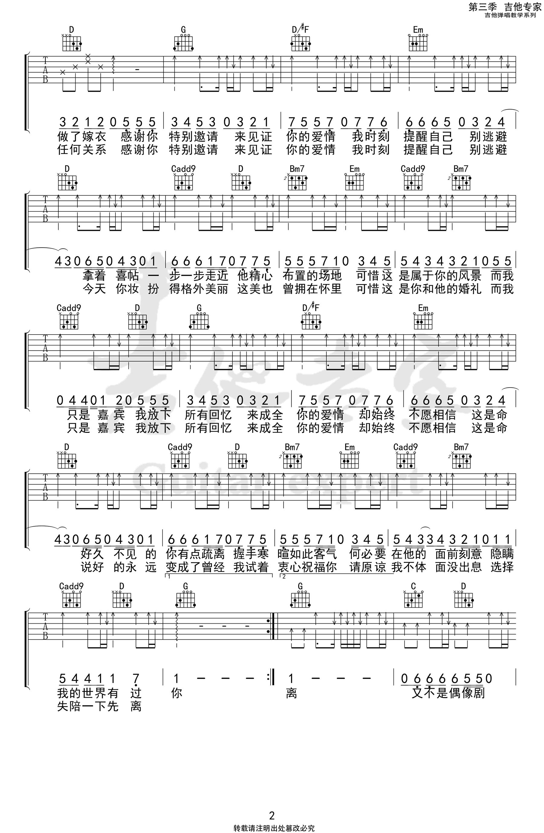 嘉宾吉他谱_张远_G调弹唱谱-2