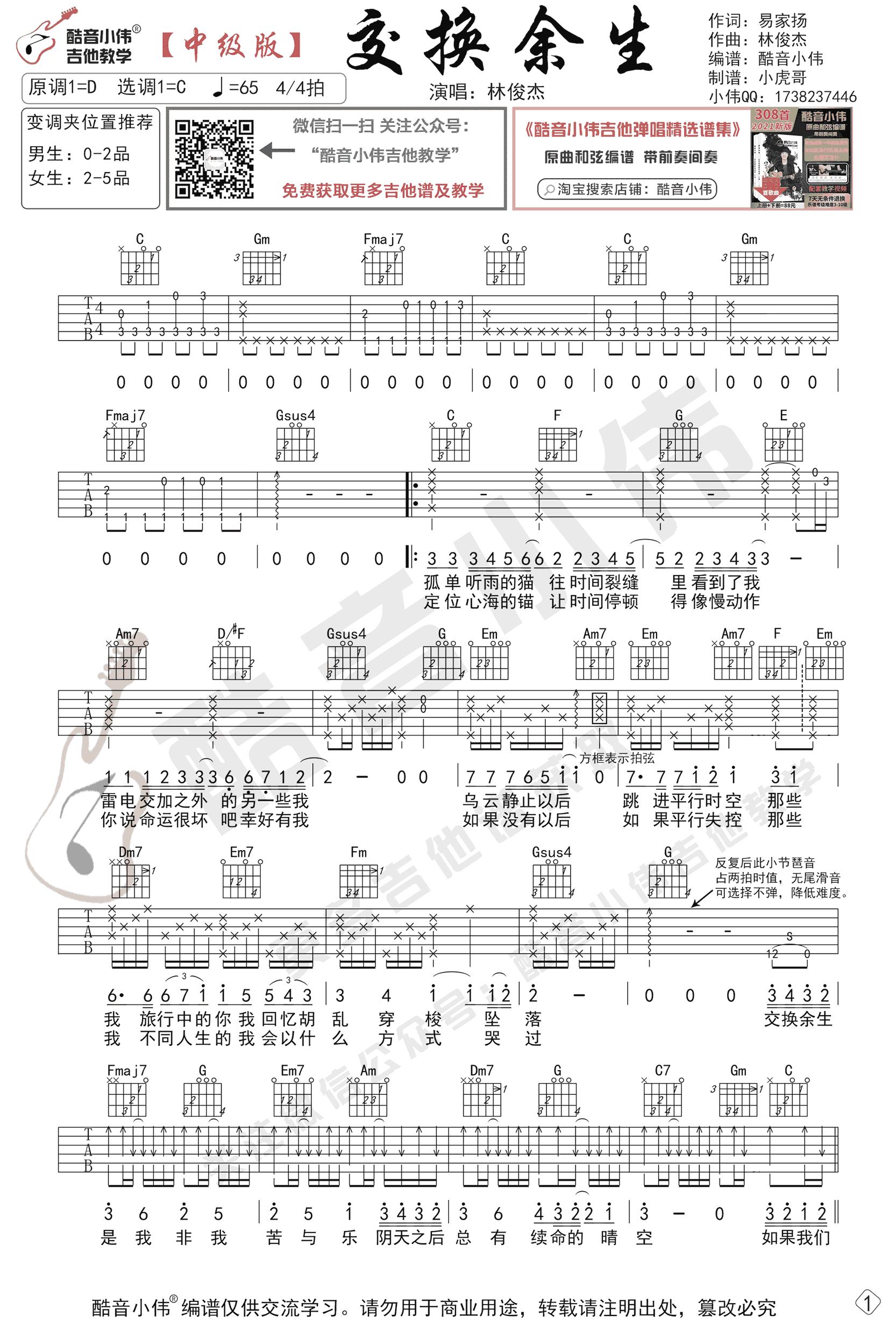 林俊杰《交换余生》吉他谱 中级版-1
