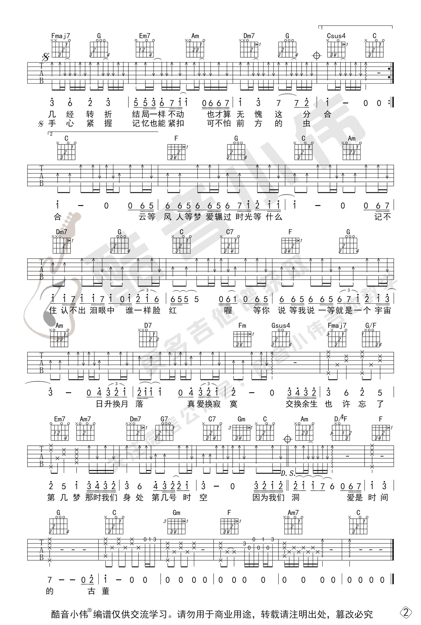 林俊杰《交换余生》吉他谱 中级版-2