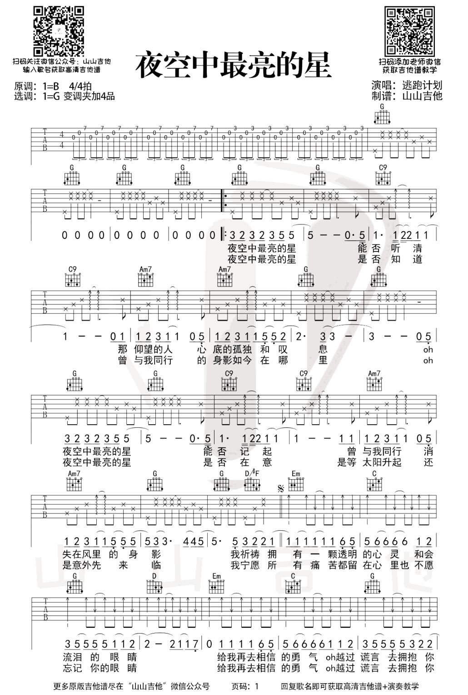 夜空中最亮的星吉他谱-弹唱示范-1