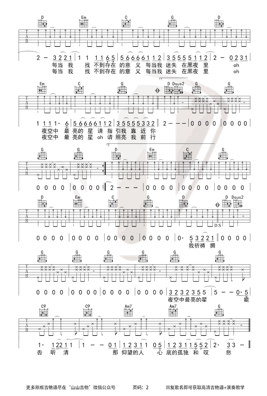 夜空中最亮的星吉他谱-弹唱示范-2