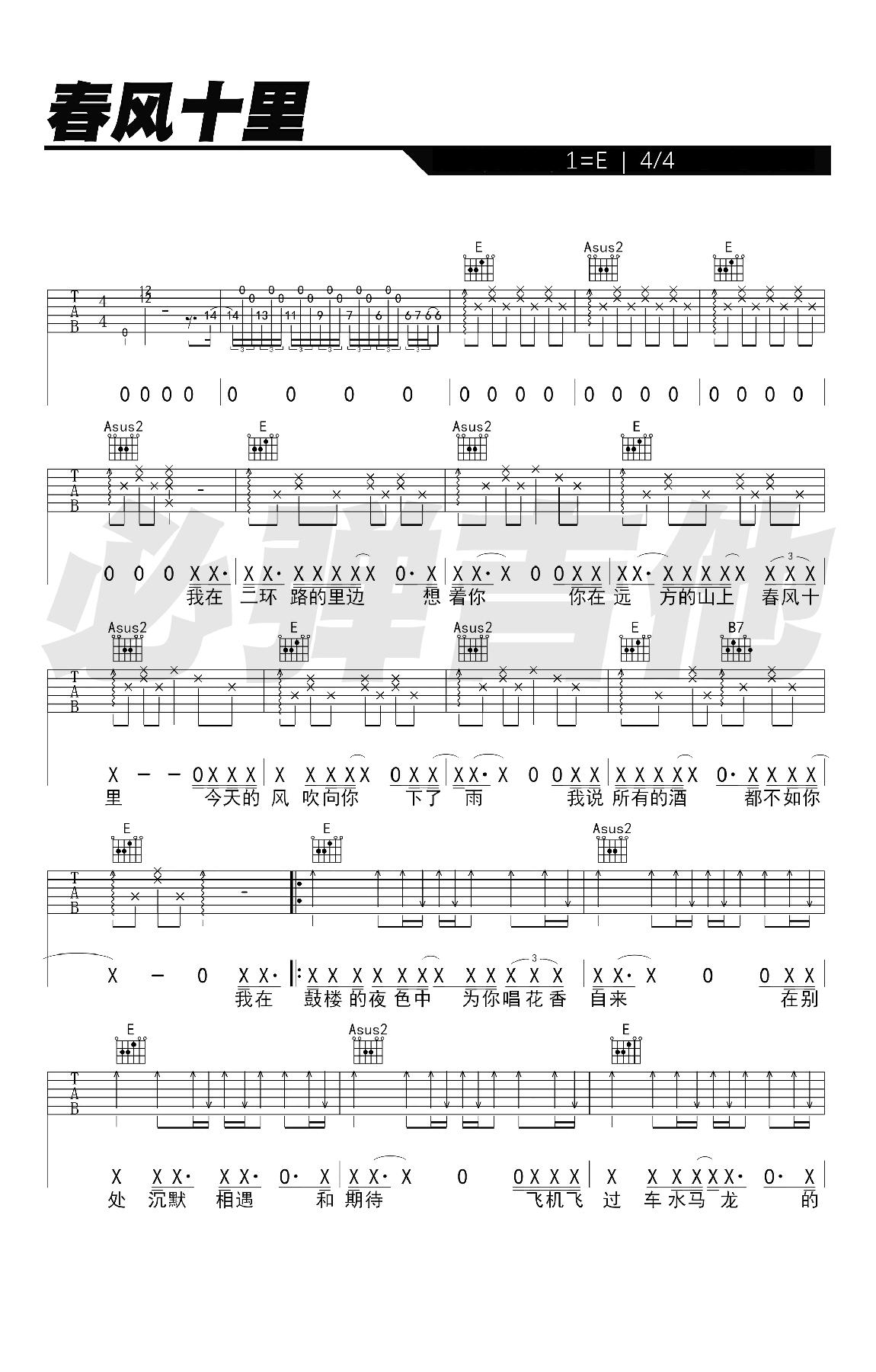 鹿先森乐队-春风十里吉他谱-1