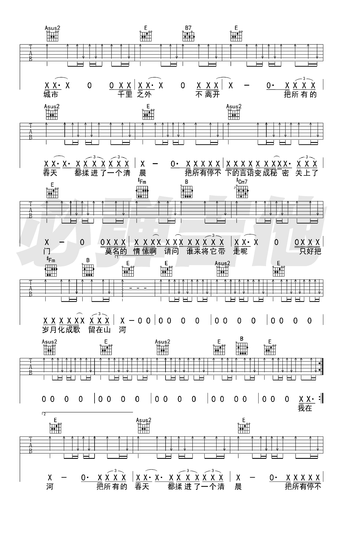 鹿先森乐队-春风十里吉他谱-2