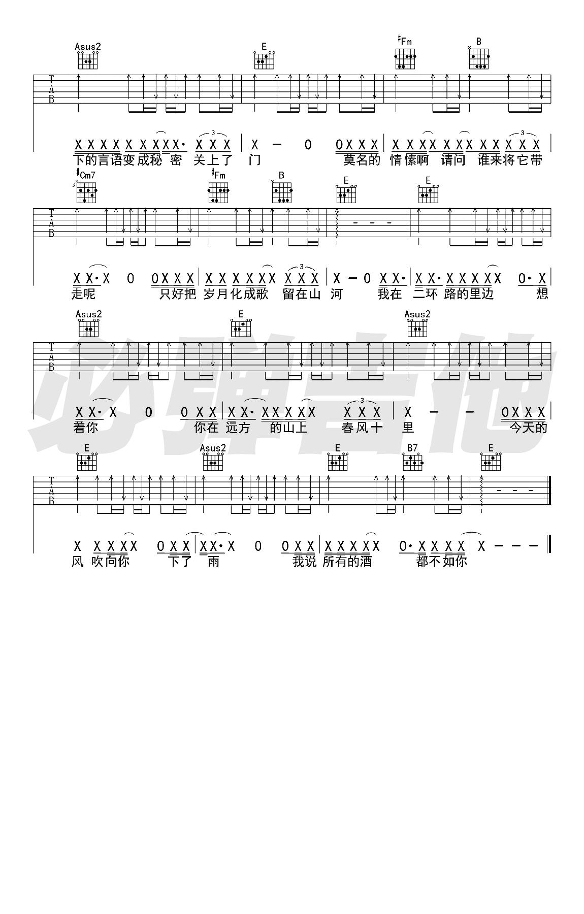 鹿先森乐队-春风十里吉他谱-3