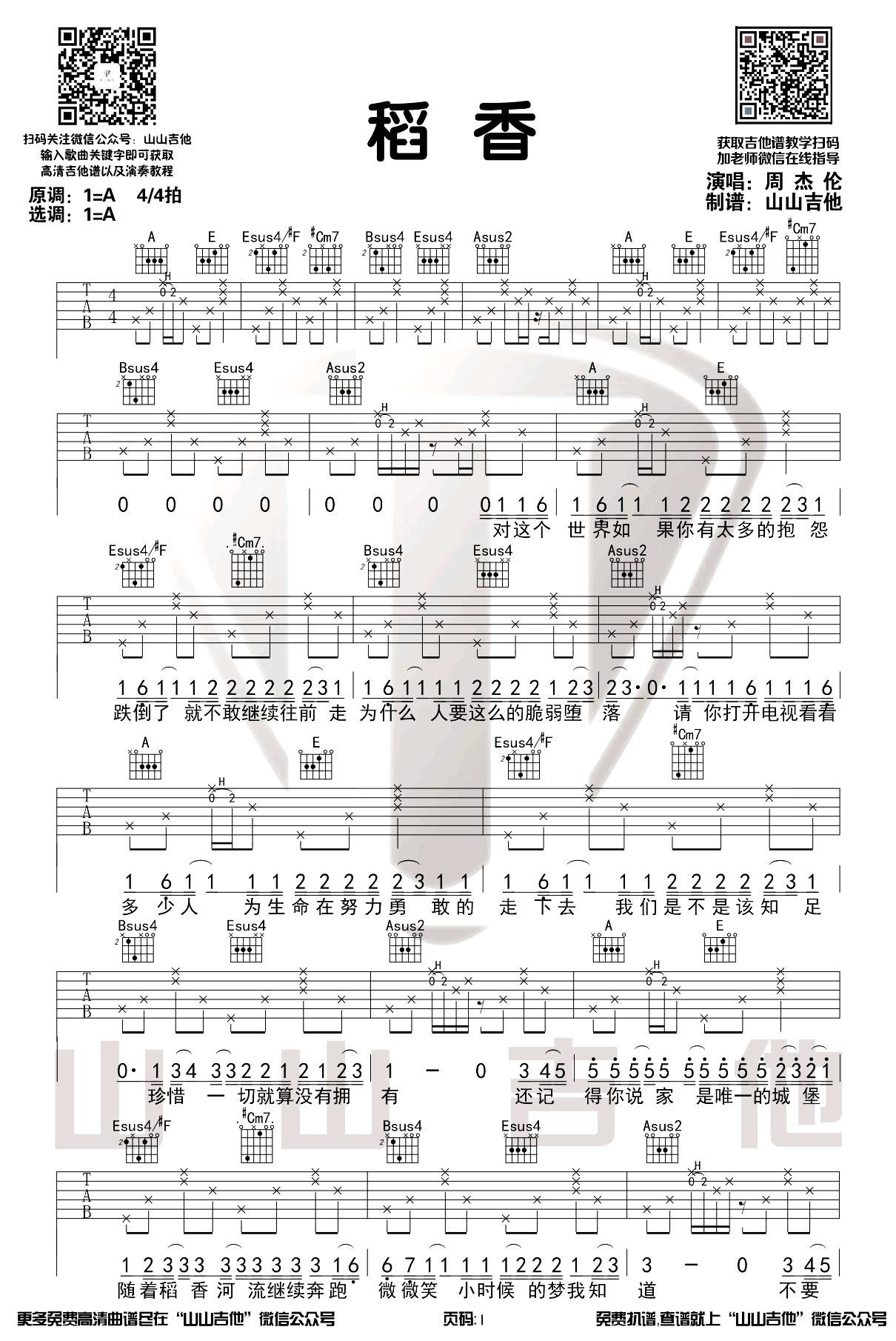 周杰伦-稻香吉他谱-弹唱演示-1