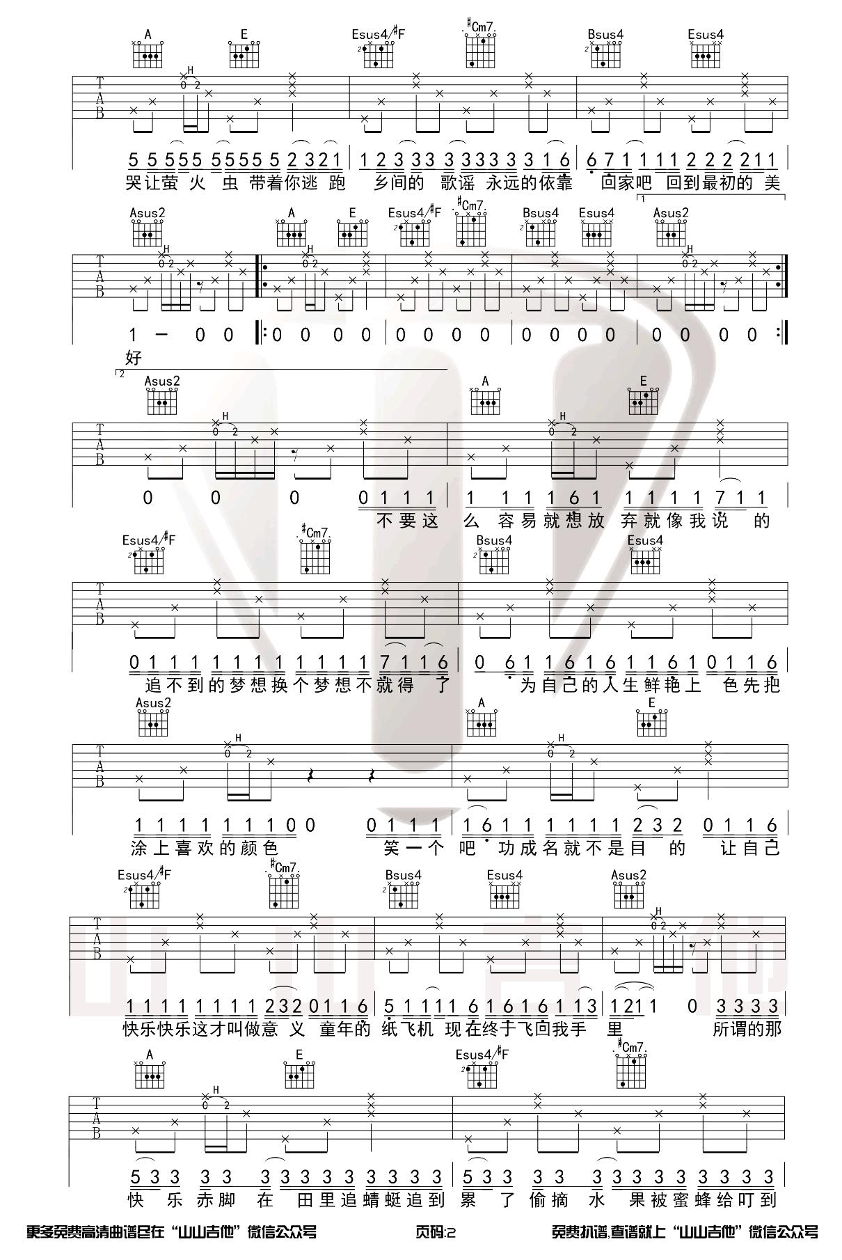 周杰伦-稻香吉他谱-弹唱演示-2