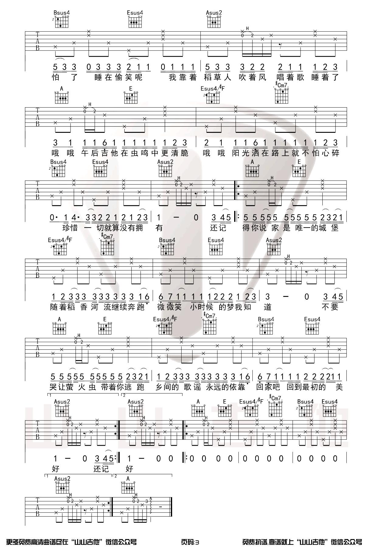 周杰伦-稻香吉他谱-弹唱演示-3