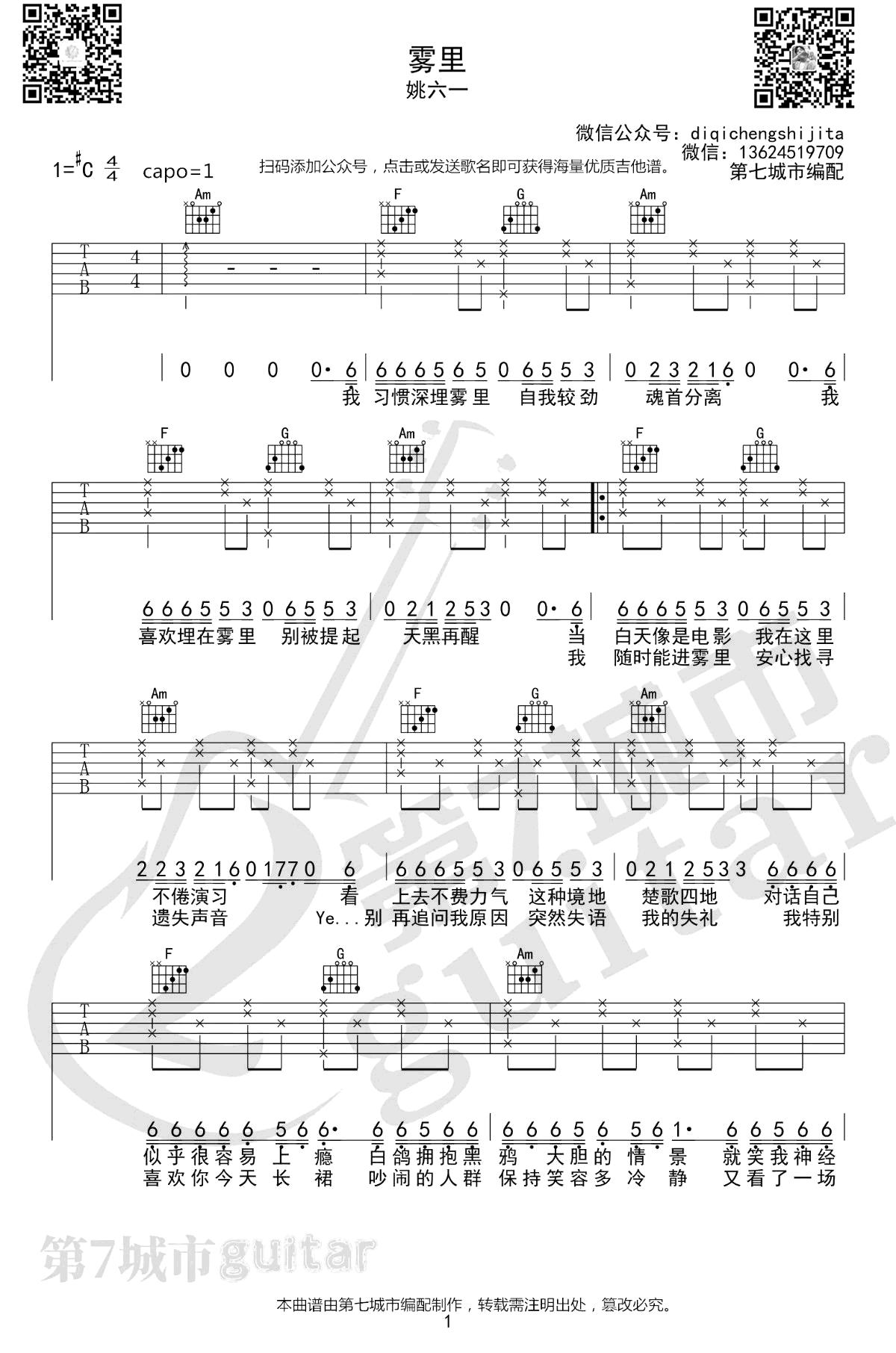 姚六一《雾里》吉他谱-1