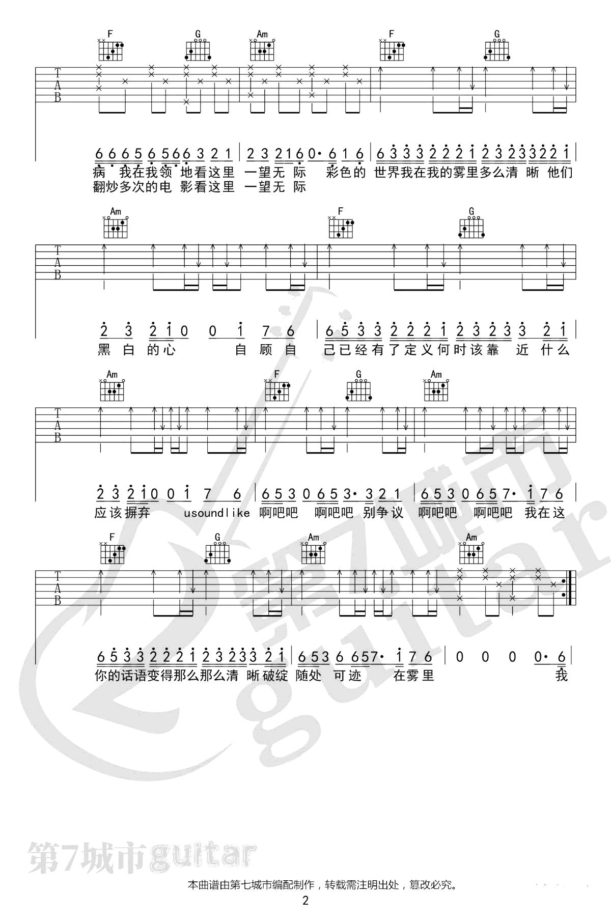 姚六一《雾里》吉他谱-2