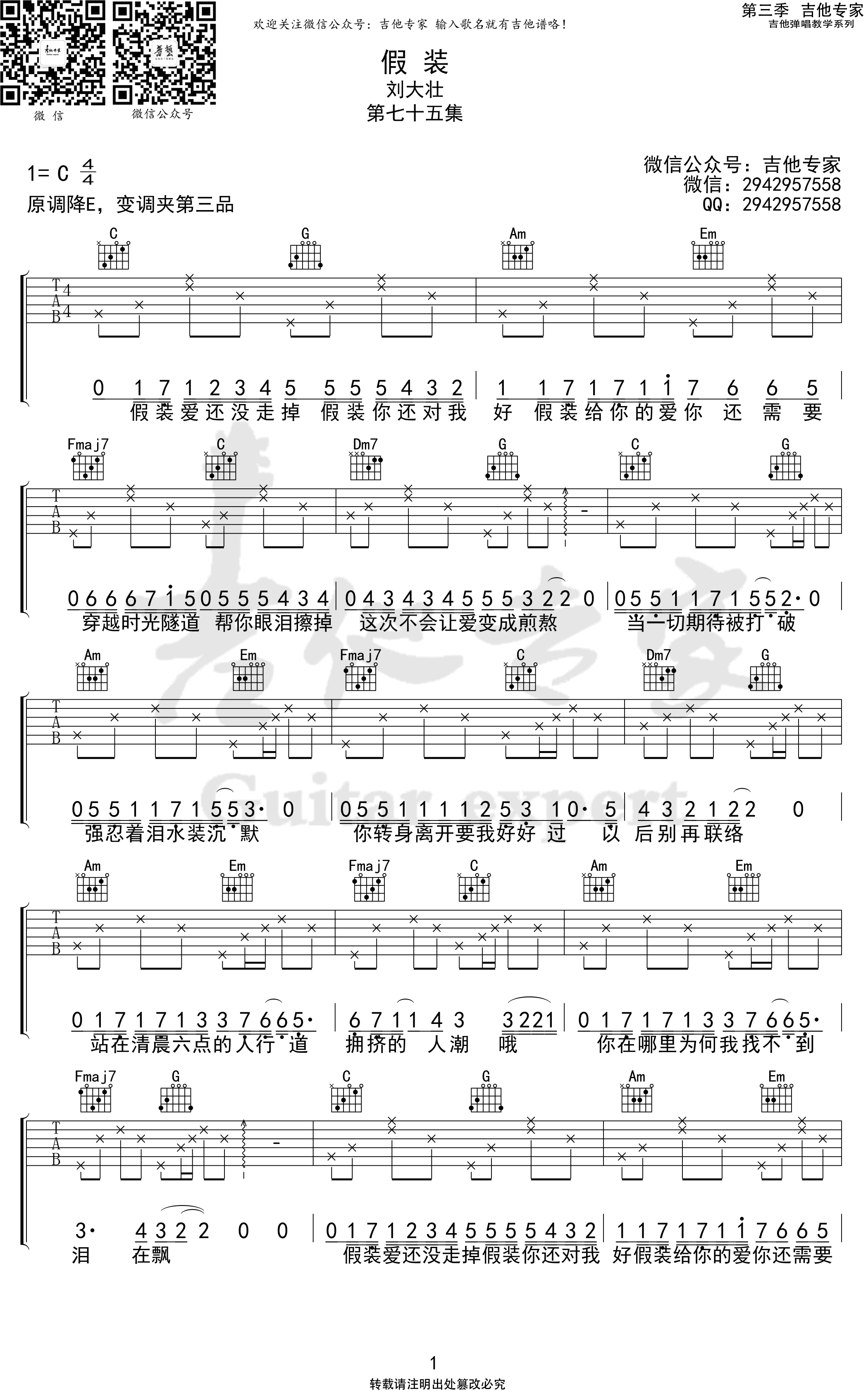 刘大壮《假装》吉他谱C调-1