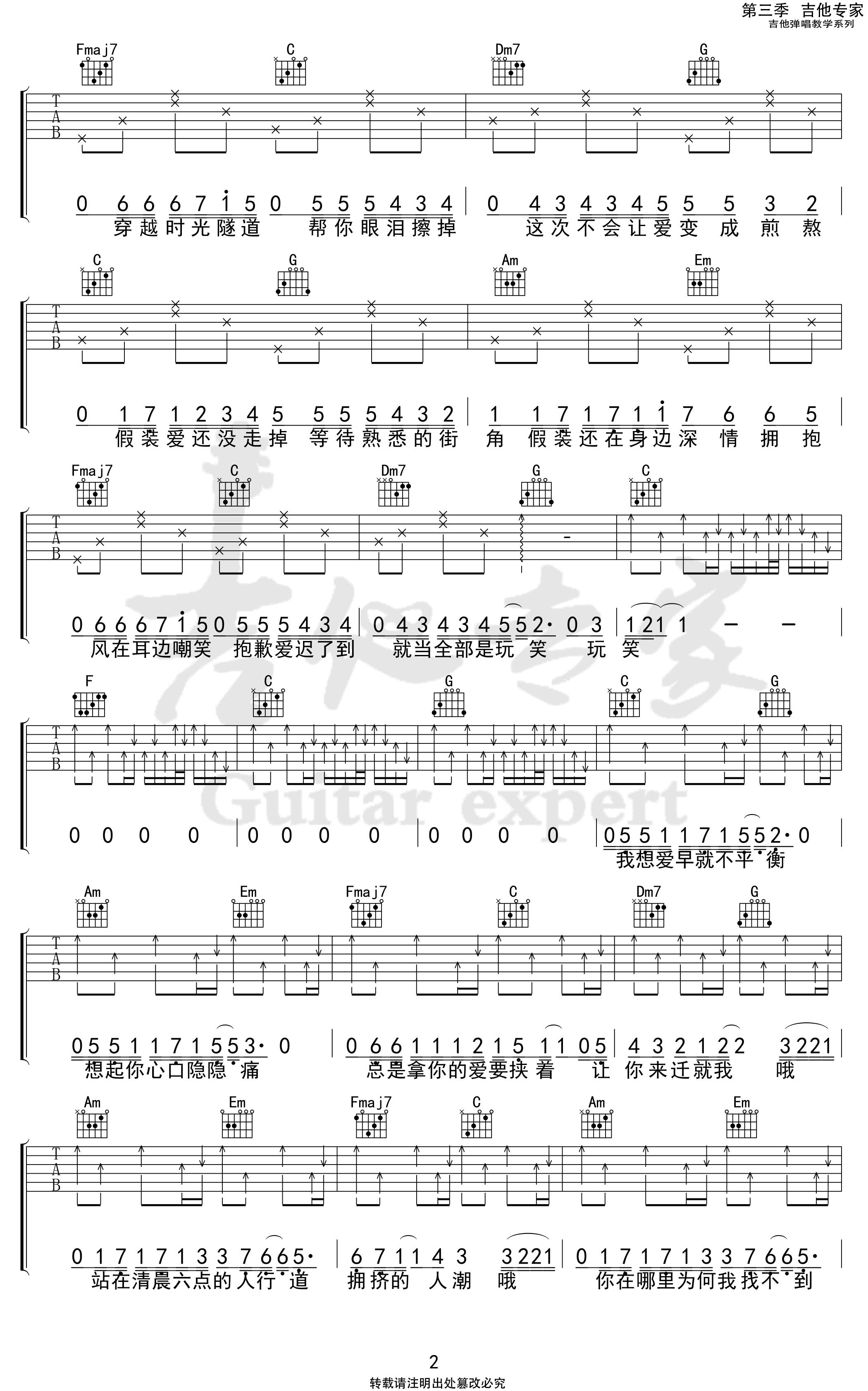 刘大壮《假装》吉他谱C调-2