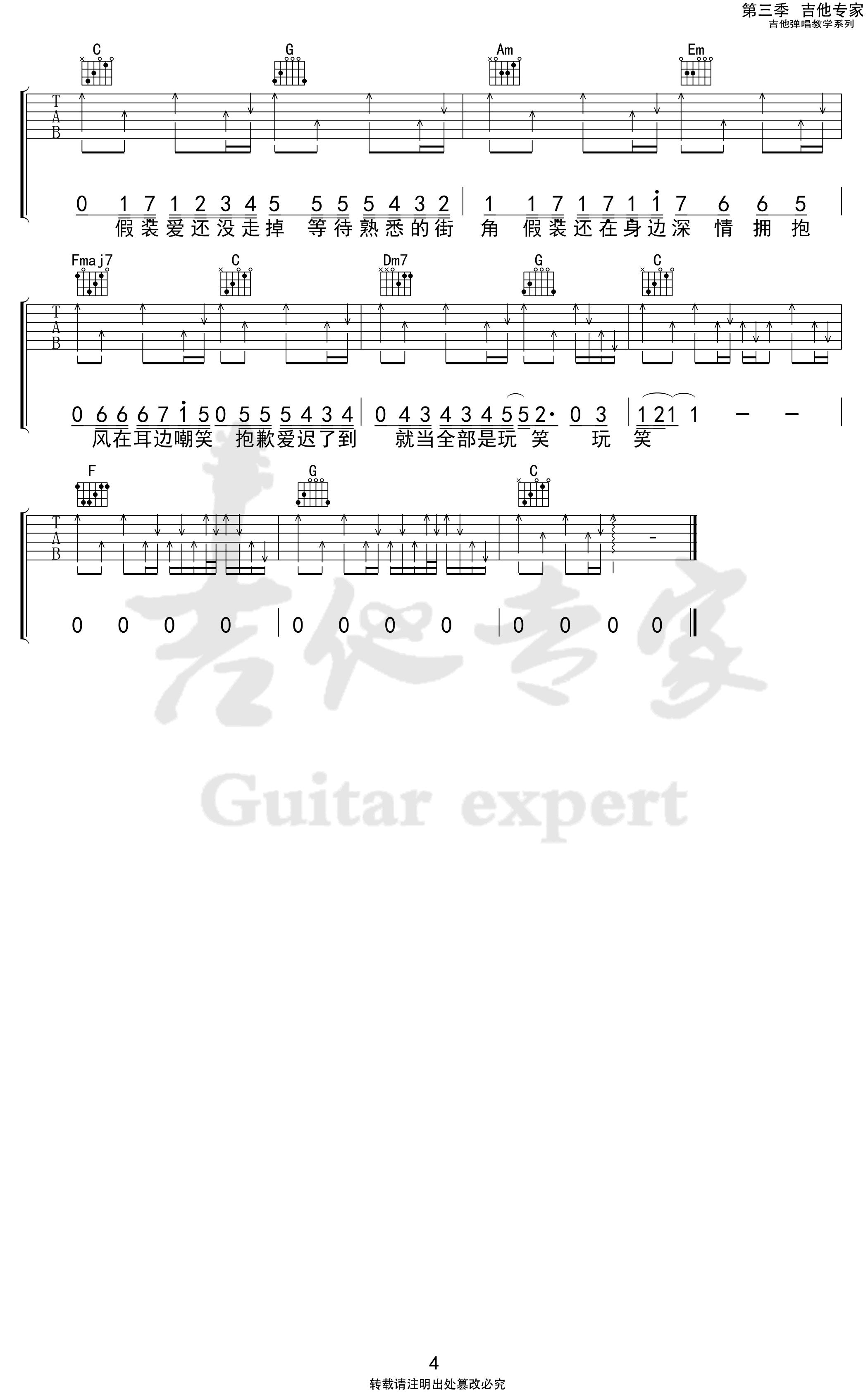 刘大壮《假装》吉他谱C调-4