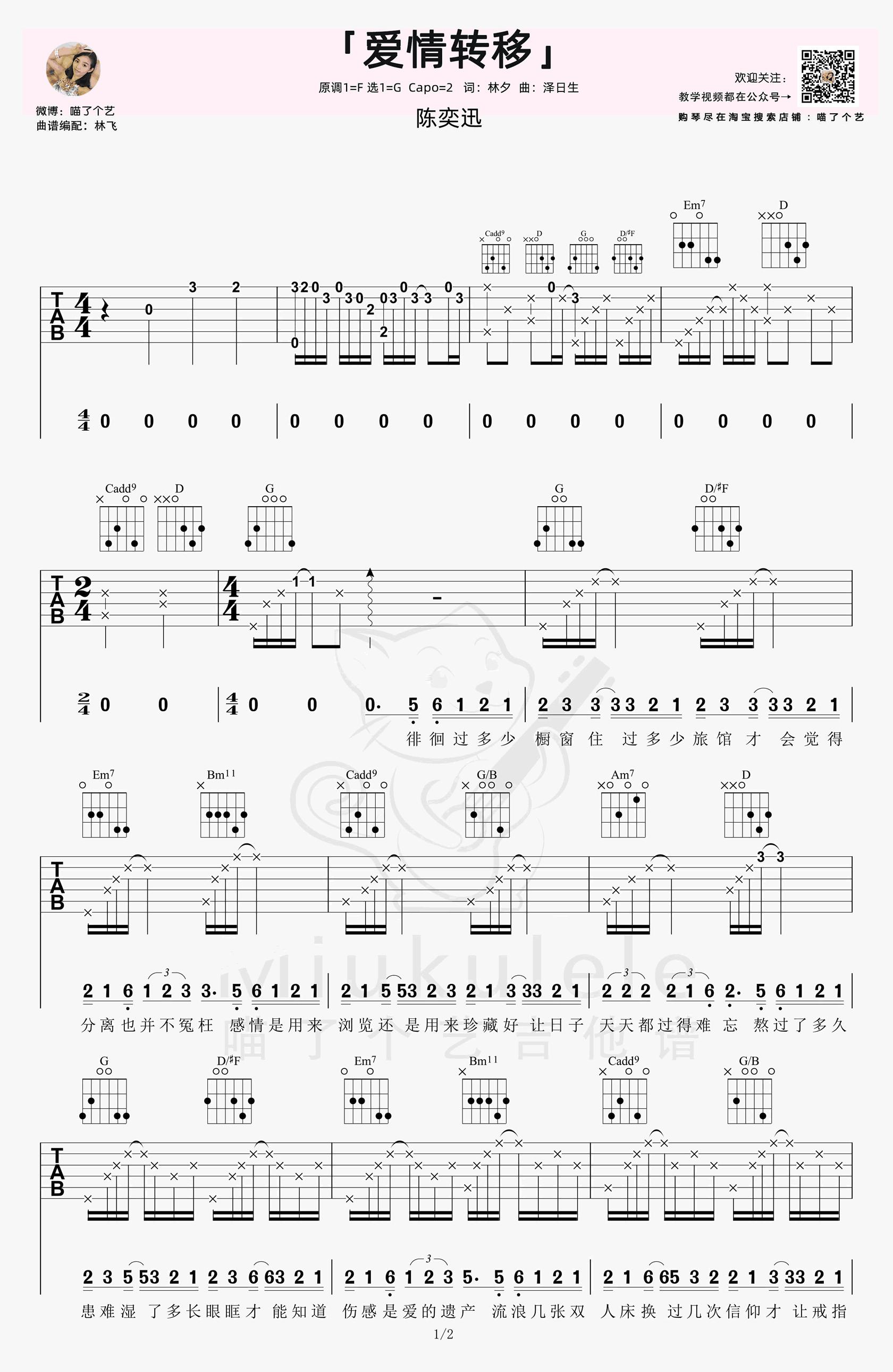 陈奕迅《爱情转移》吉他谱-弹唱教学1